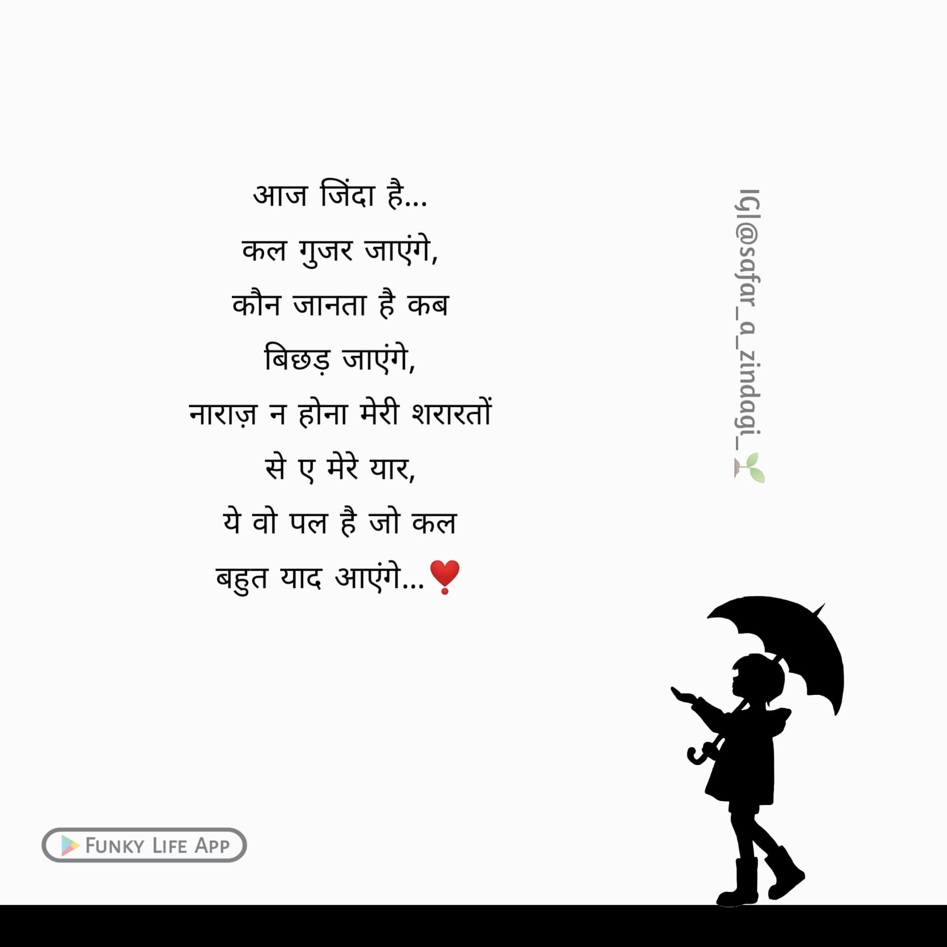 Hindi Poetry Hindi Kavita Funky Life 25