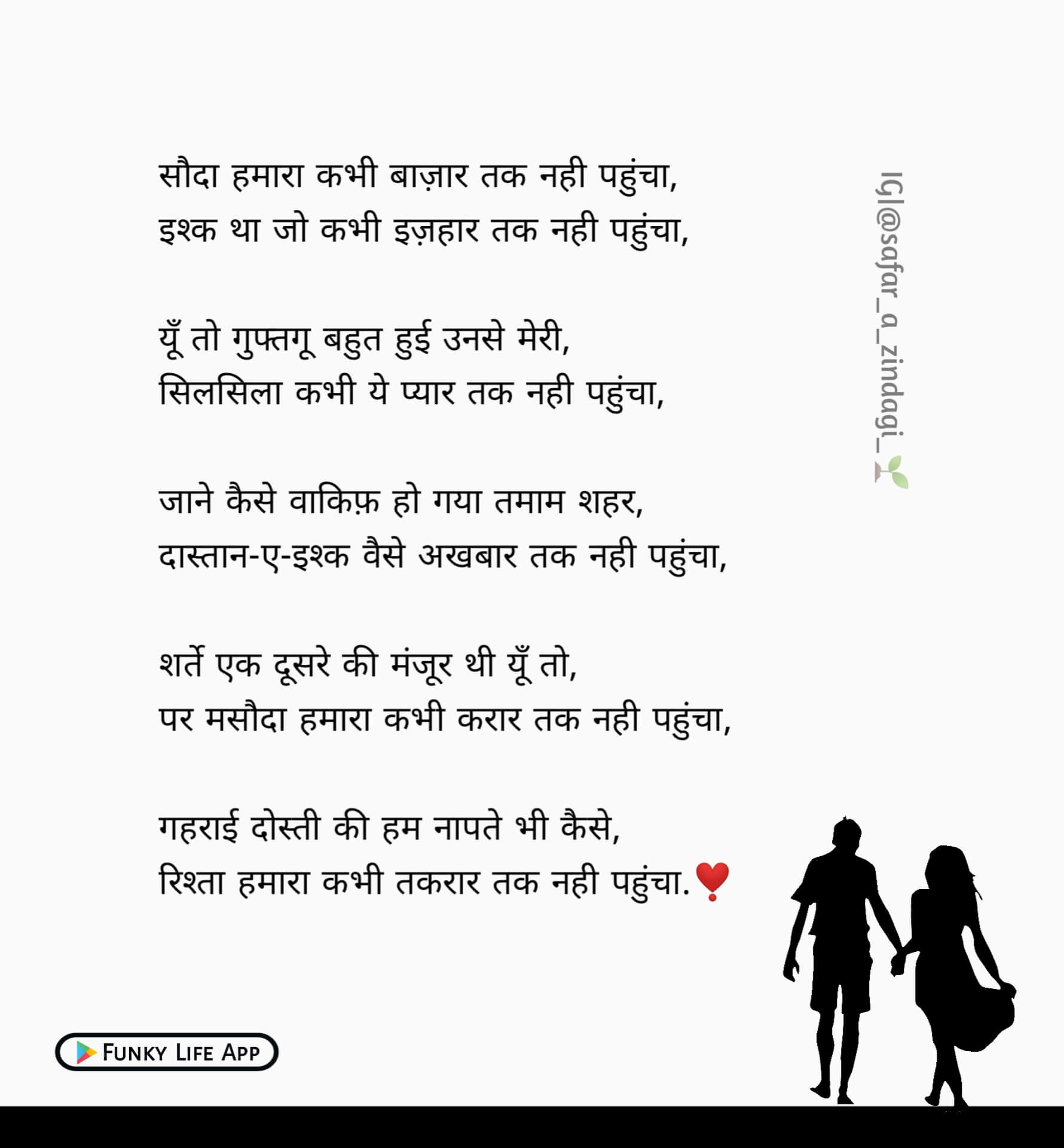 Hindi Poetry Hindi Kavita Funky Life 23