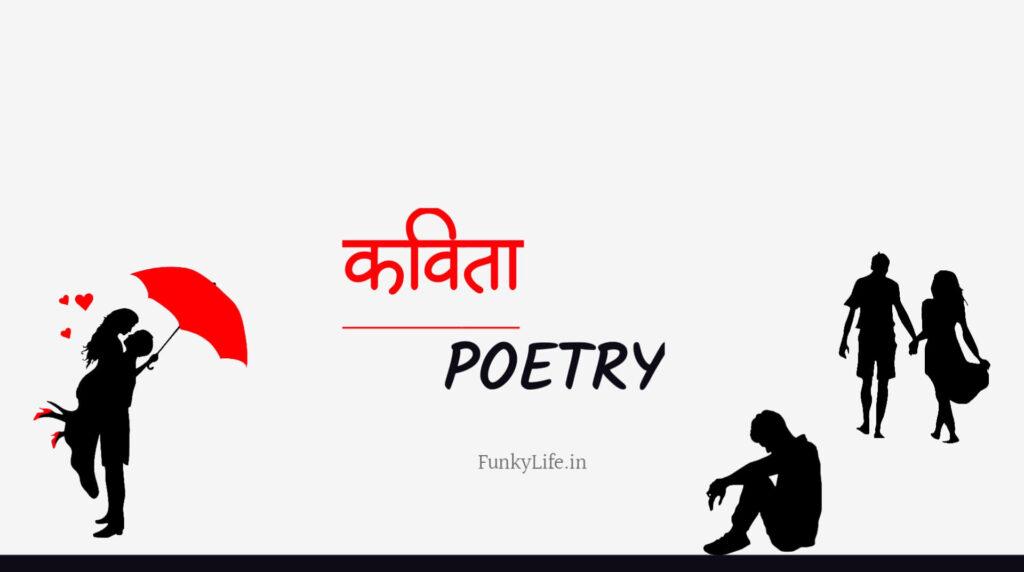 Hindi Poetry Hindi Kavita Funky Life