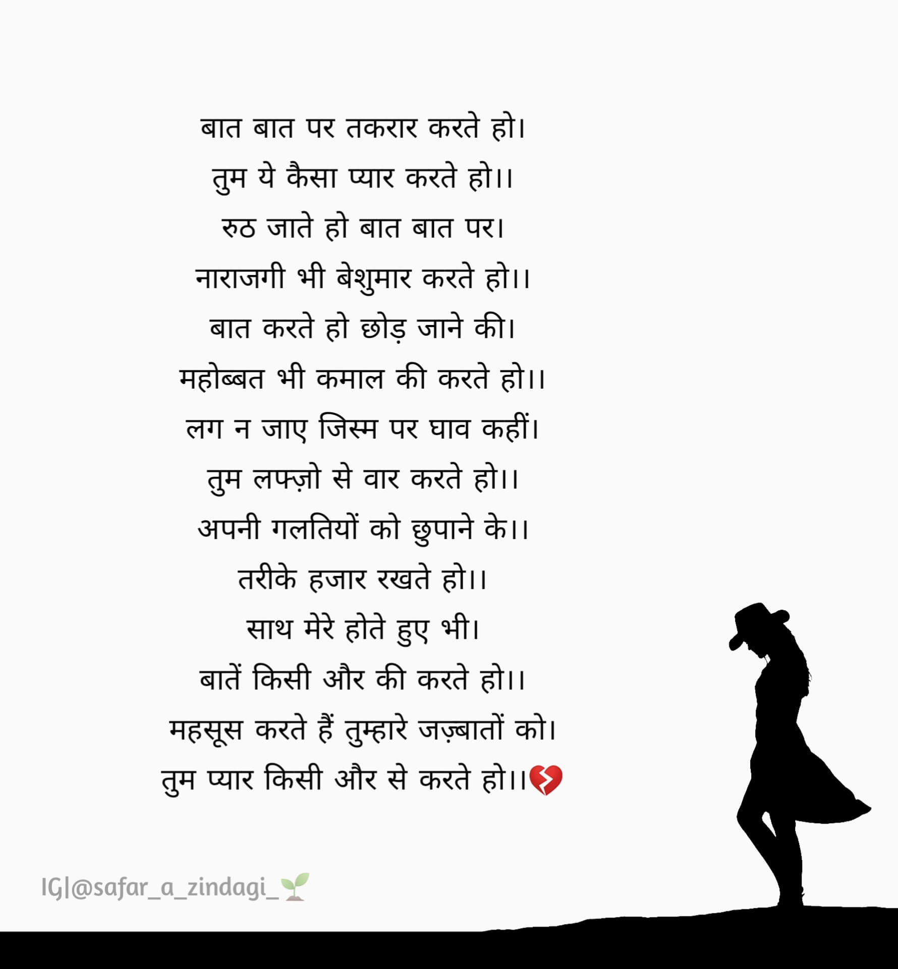 Hindi Poetry Hindi Kavita Funky Life 28