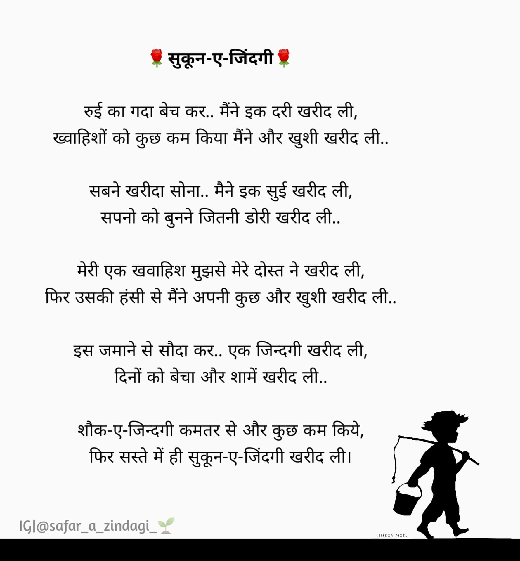 Hindi Poetry Hindi Kavita Funky Life 21