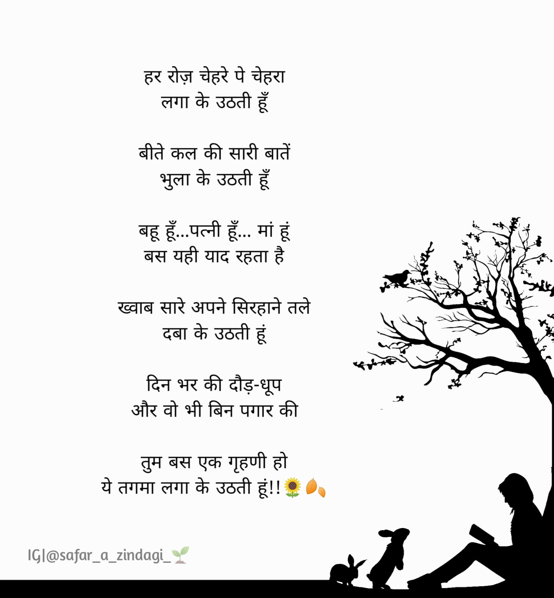 Hindi Poetry Hindi Kavita Funky Life 24