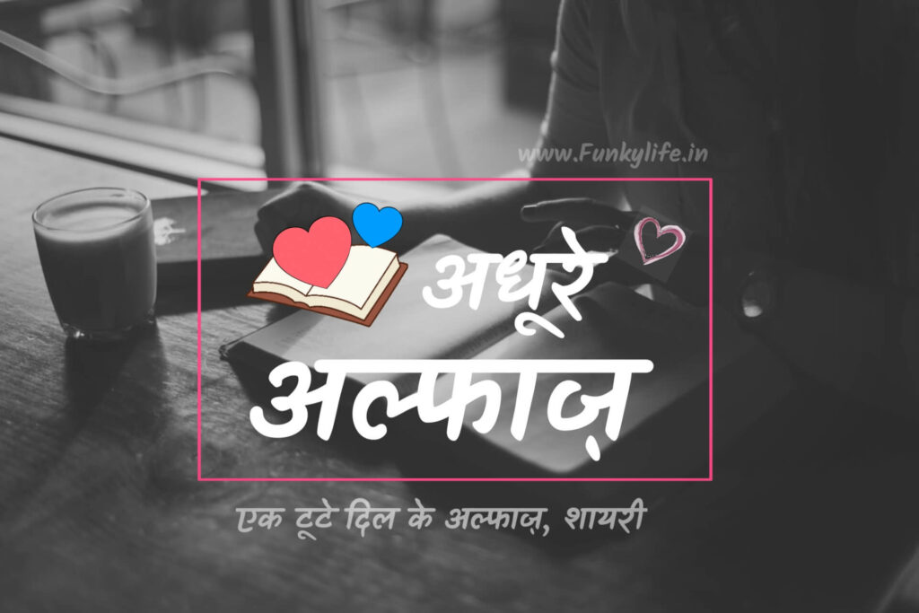Alfaaz shayari in Hindi funky life