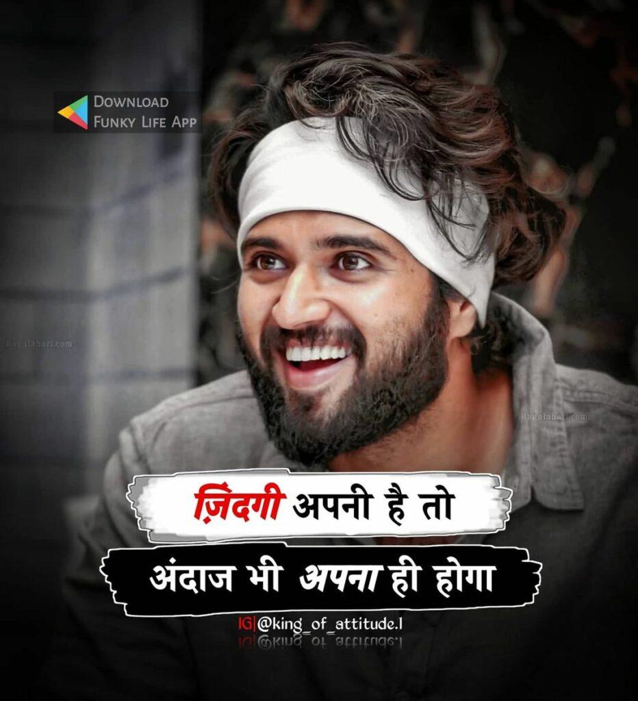 Hindi Attitude Pic #101