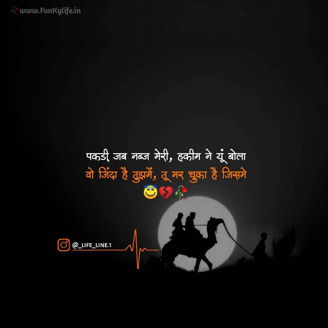 alfaaz shayari in Hindi