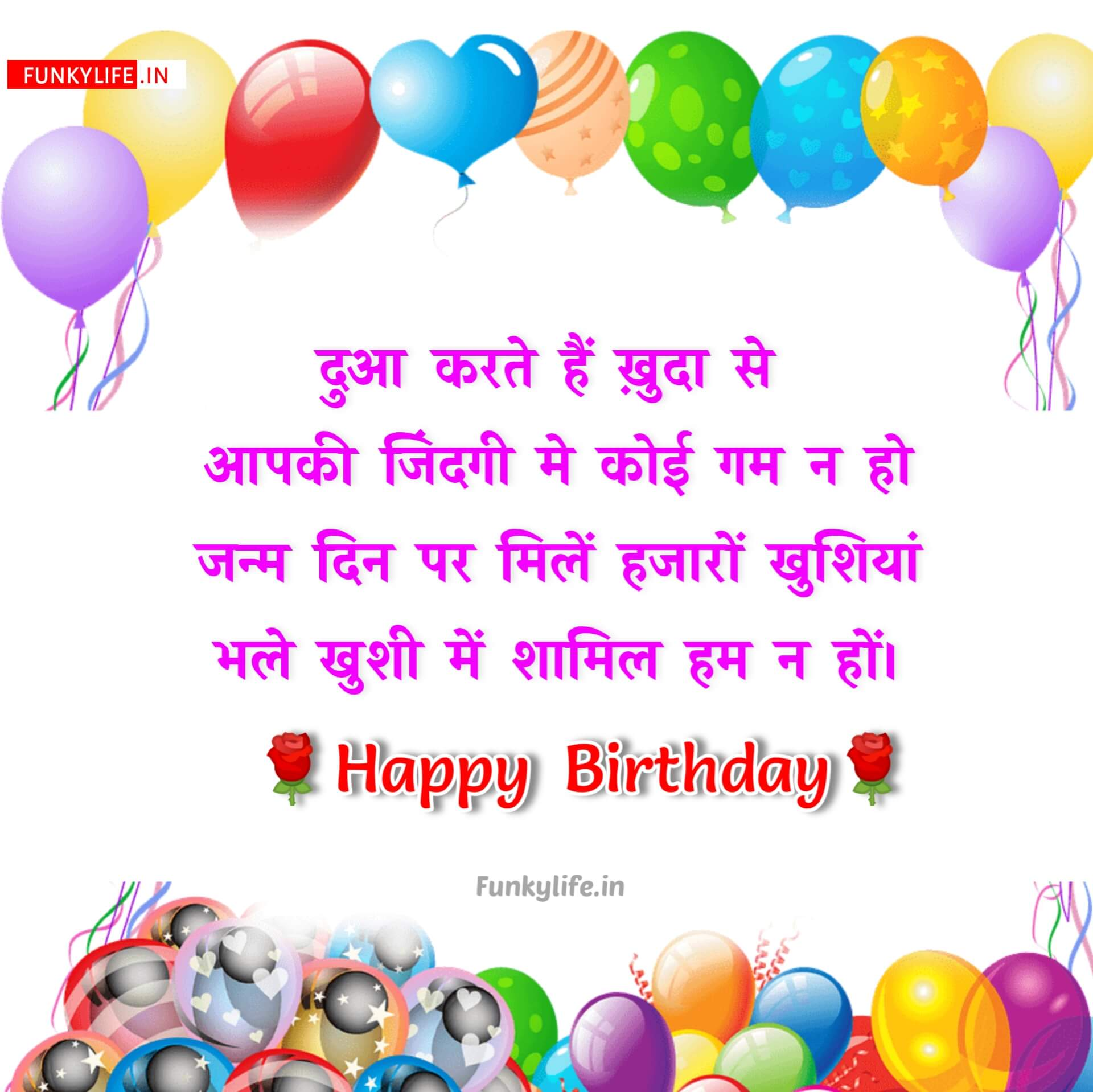 happy Birthday wishes in Hindi for girlfriend download funk life