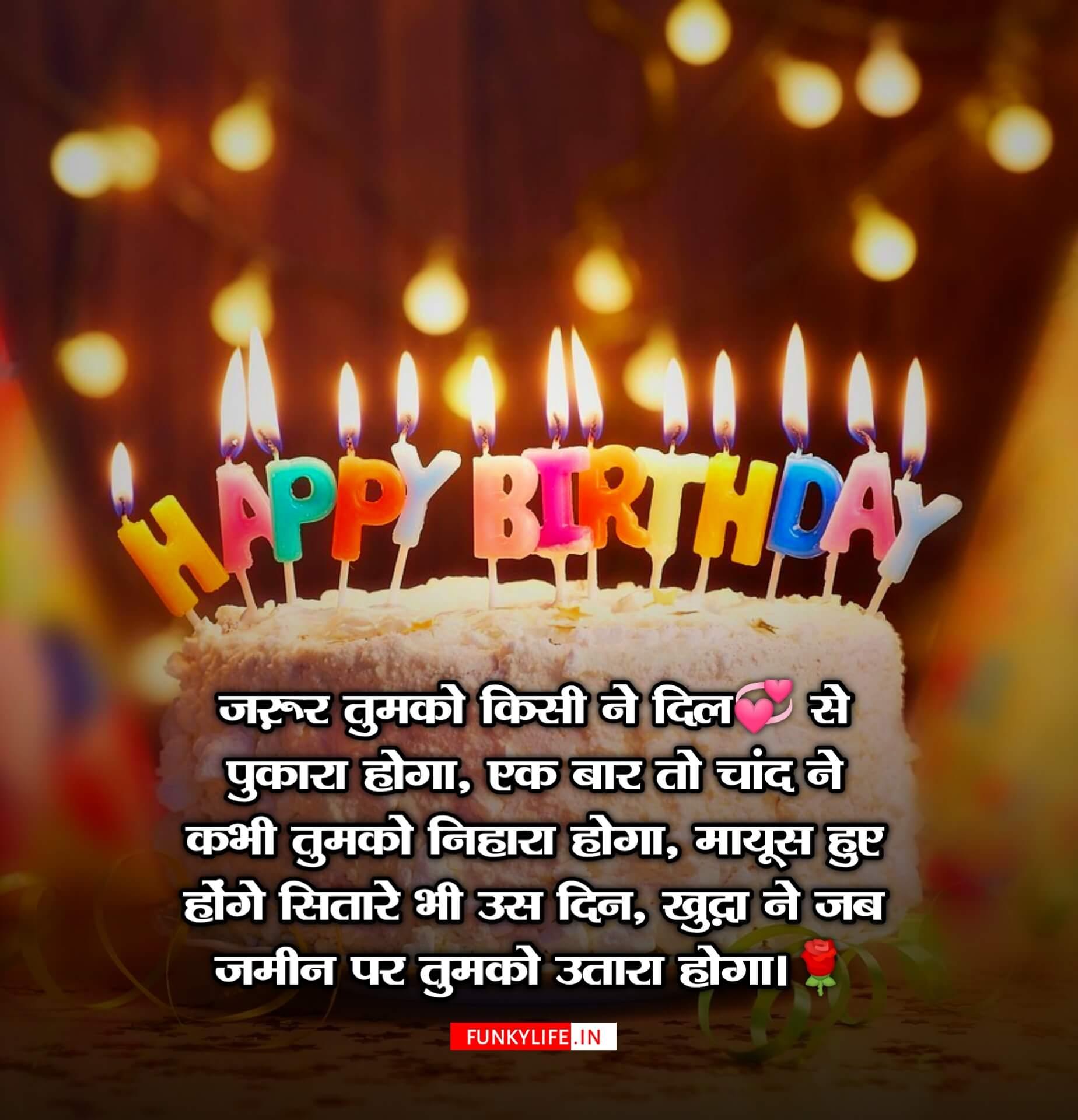 Best Happy birthday Shayari for Girlfriend funkylife