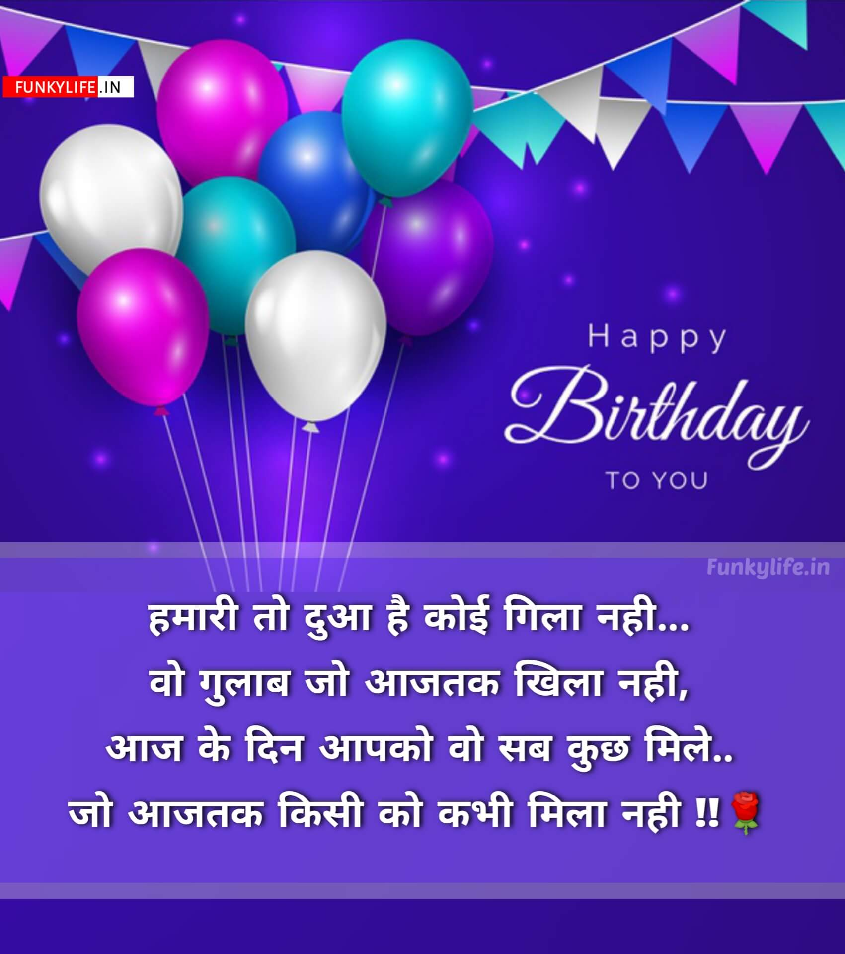 Happy birthday to you image in Hindi download funky life