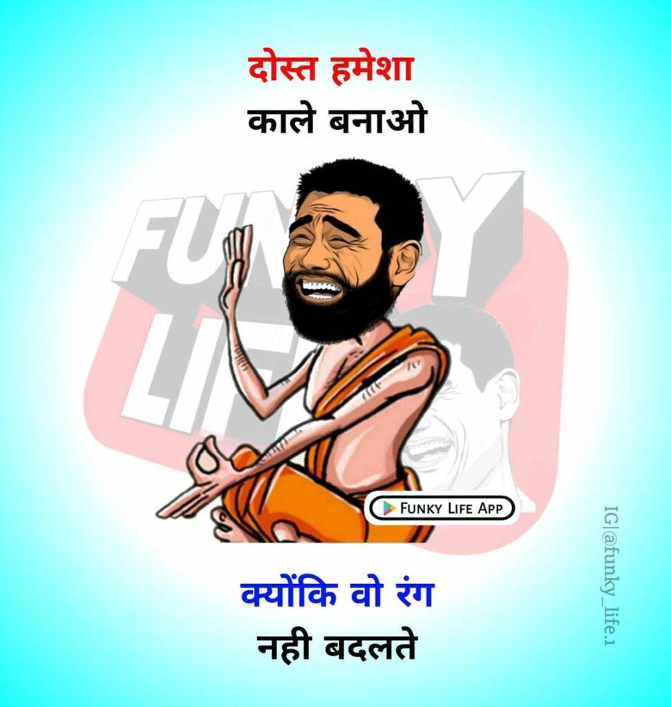 Hindi Funny Quotes #44