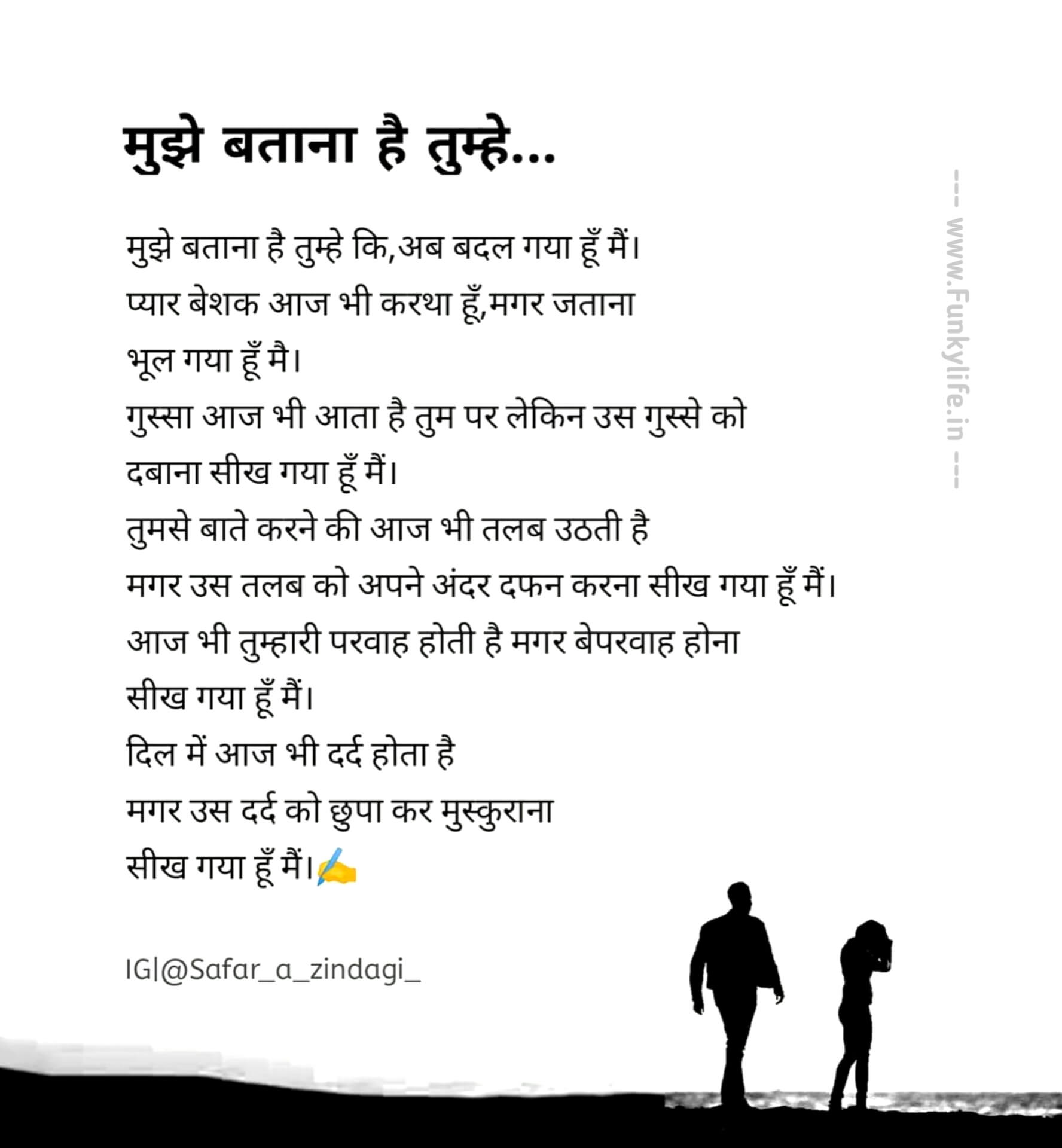Hindi Poetry Hindi Kavita Funky Life 5