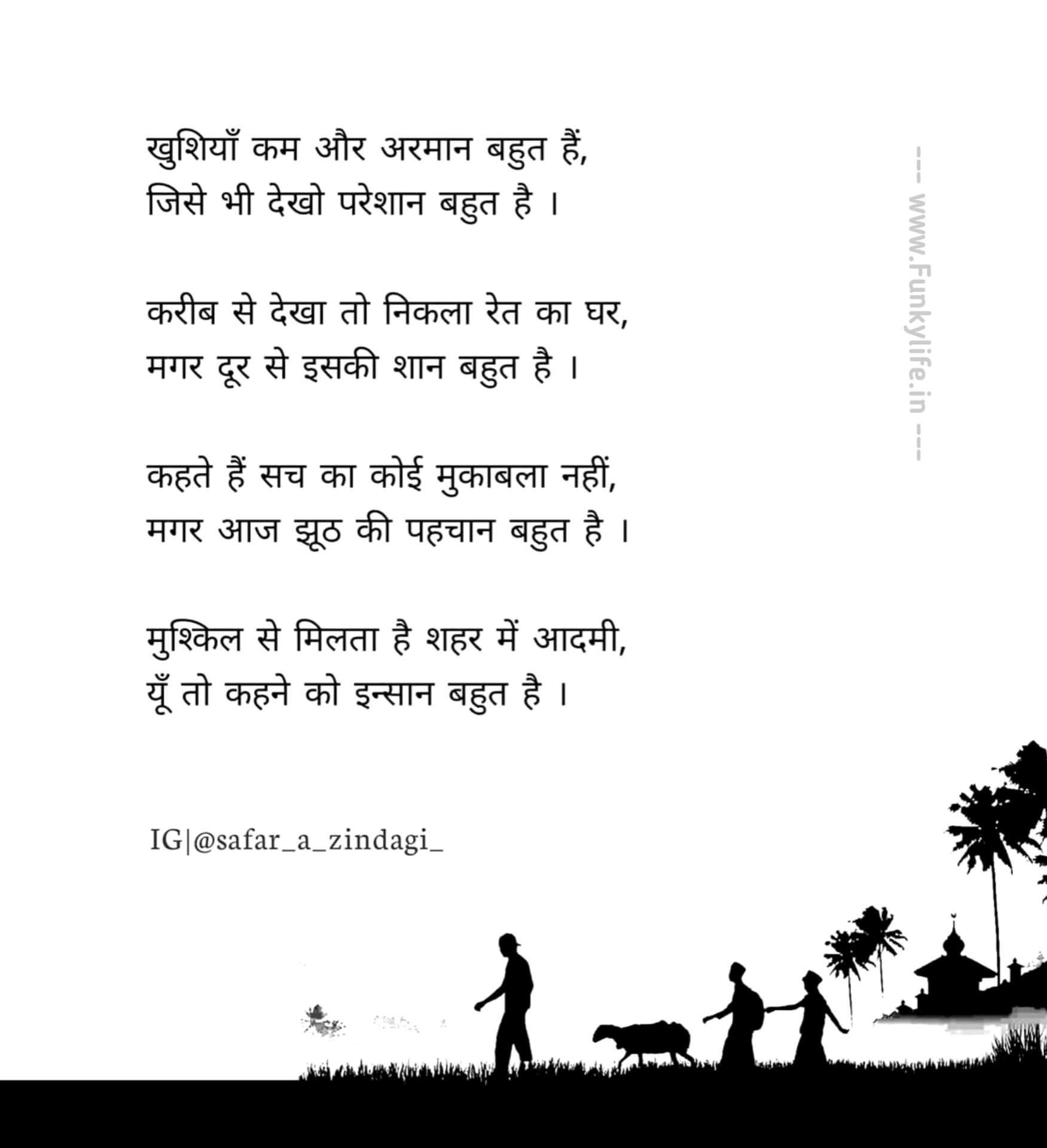 Hindi Poetry Hindi Kavita Funky Life 13