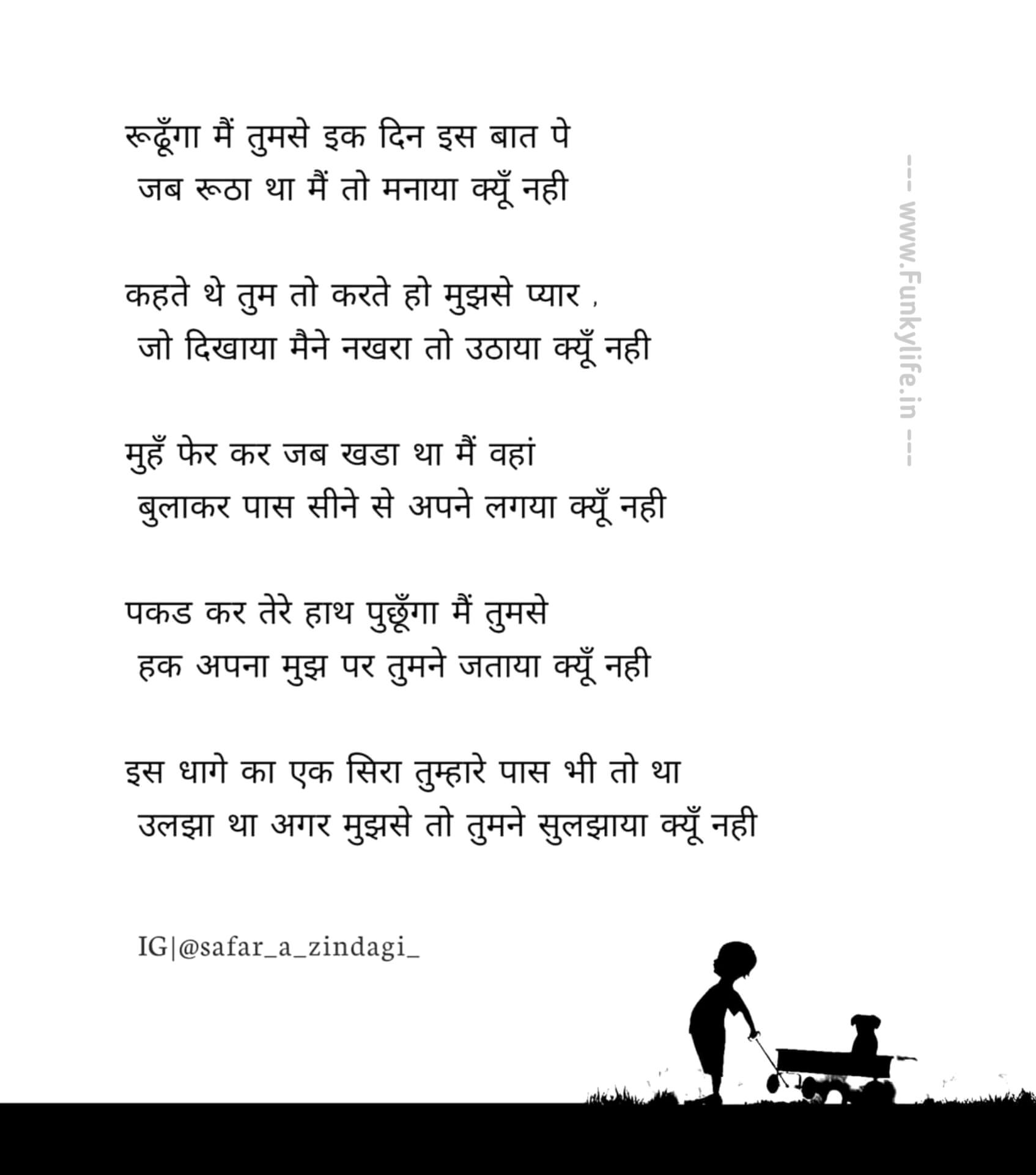 Hindi Poetry Hindi Kavita Funky Life 1