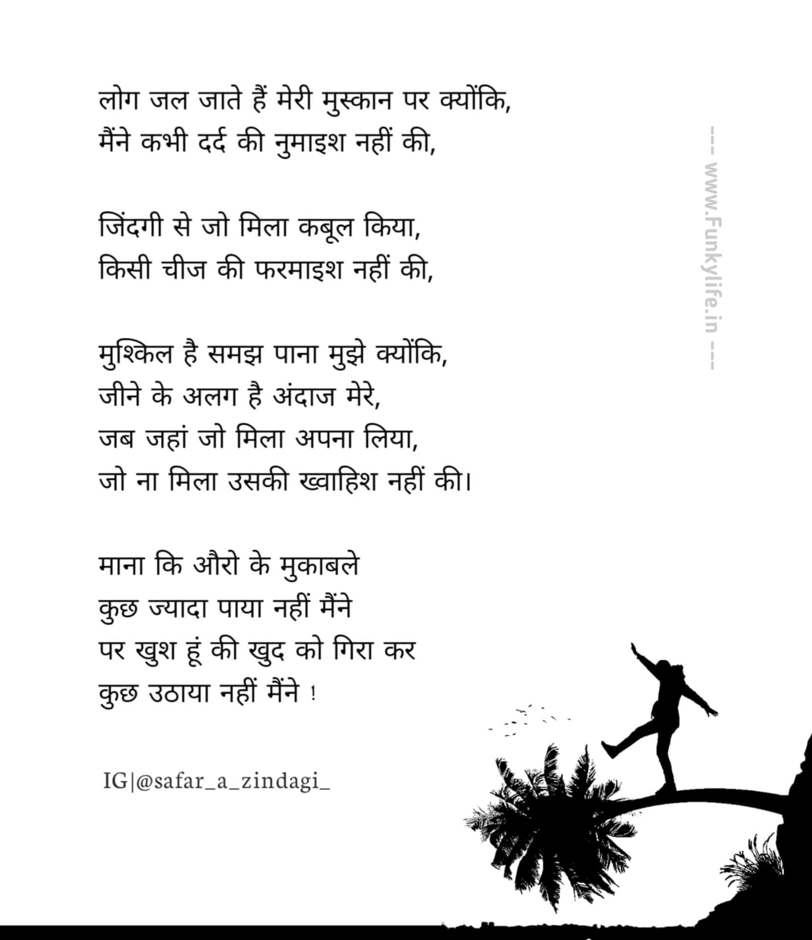 Hindi Poetry Hindi Kavita Funky Life 14