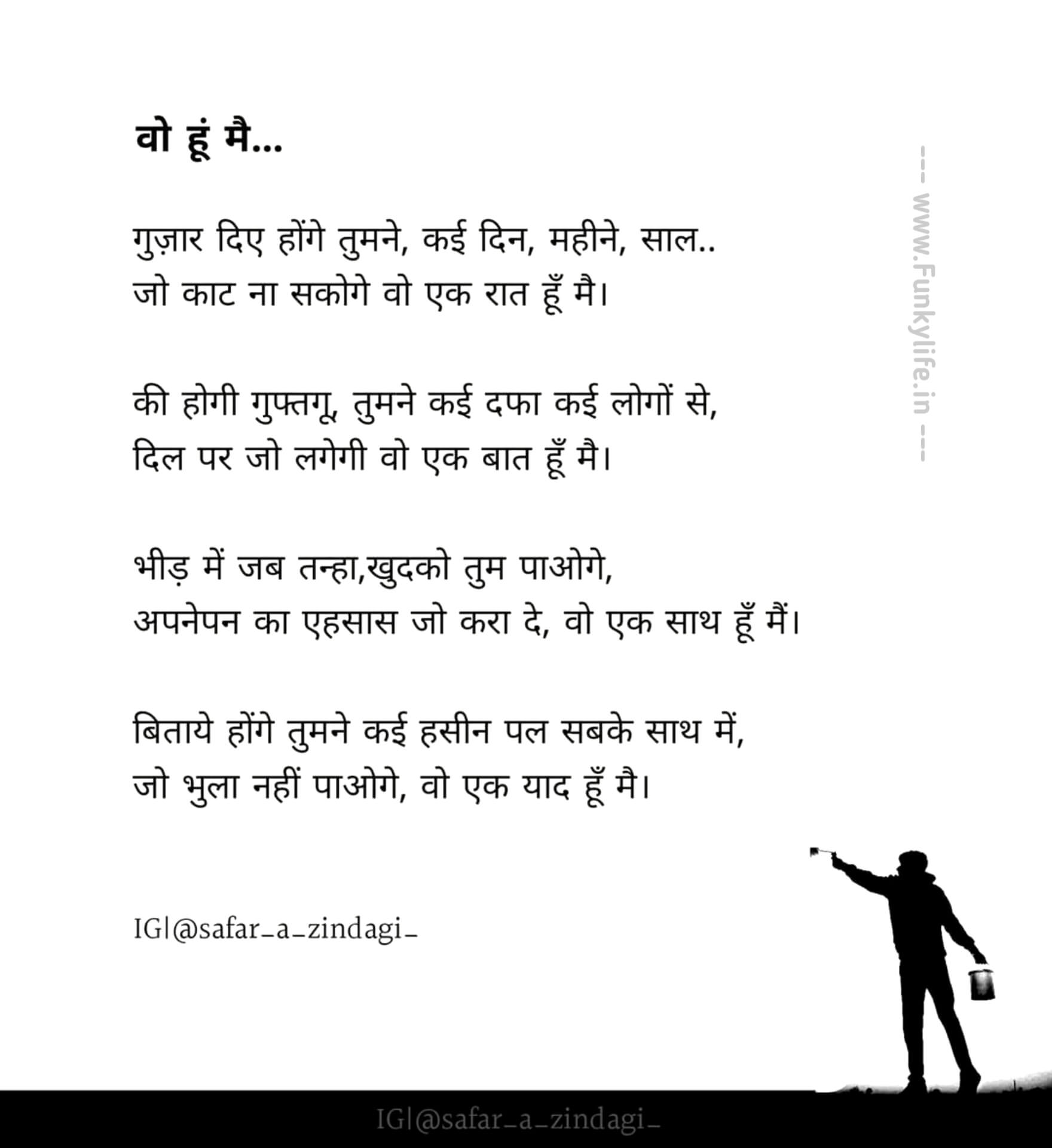 Hindi Poetry Hindi Kavita Funky Life 2