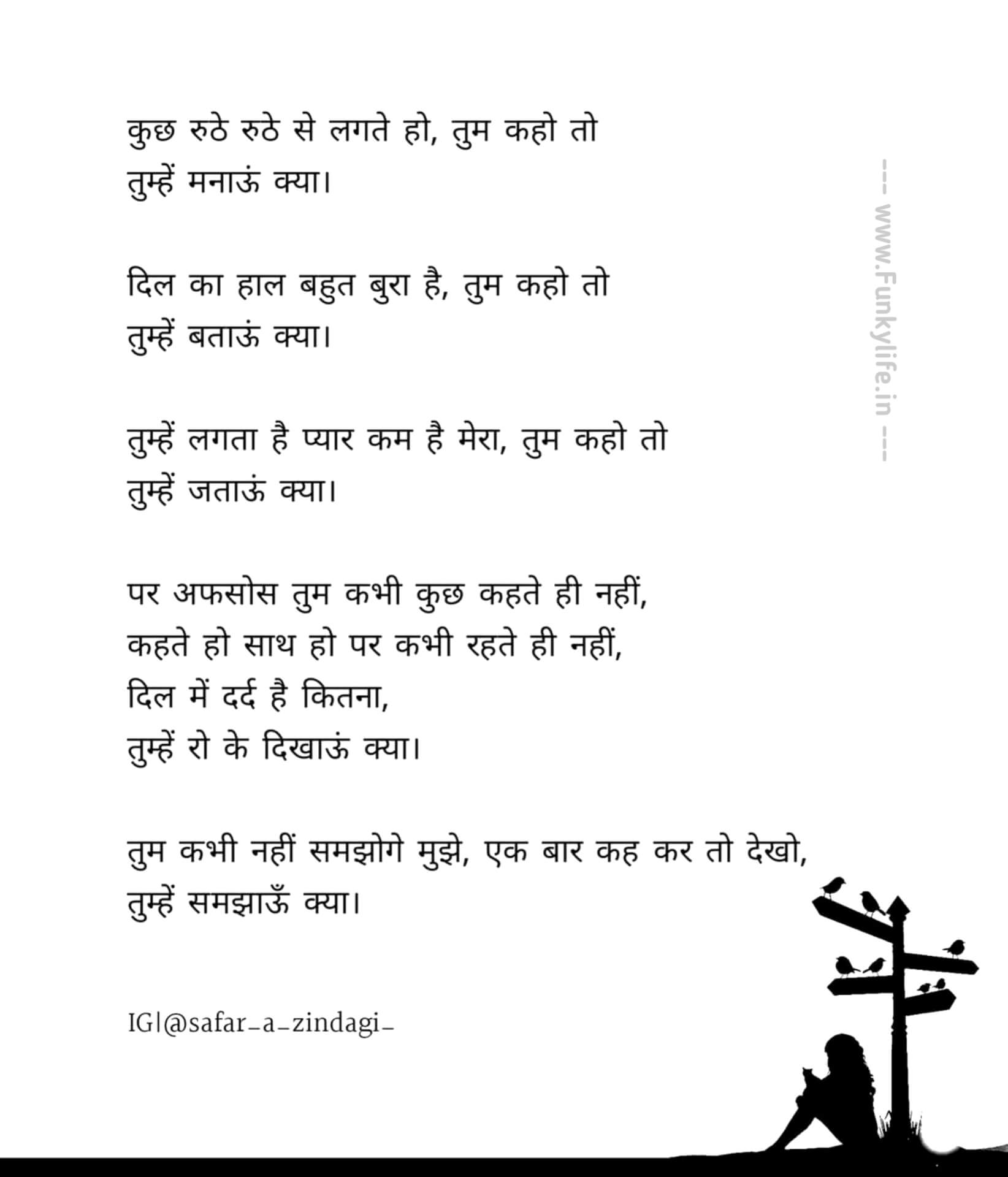 Hindi Poetry Hindi Kavita Funky Life 15
