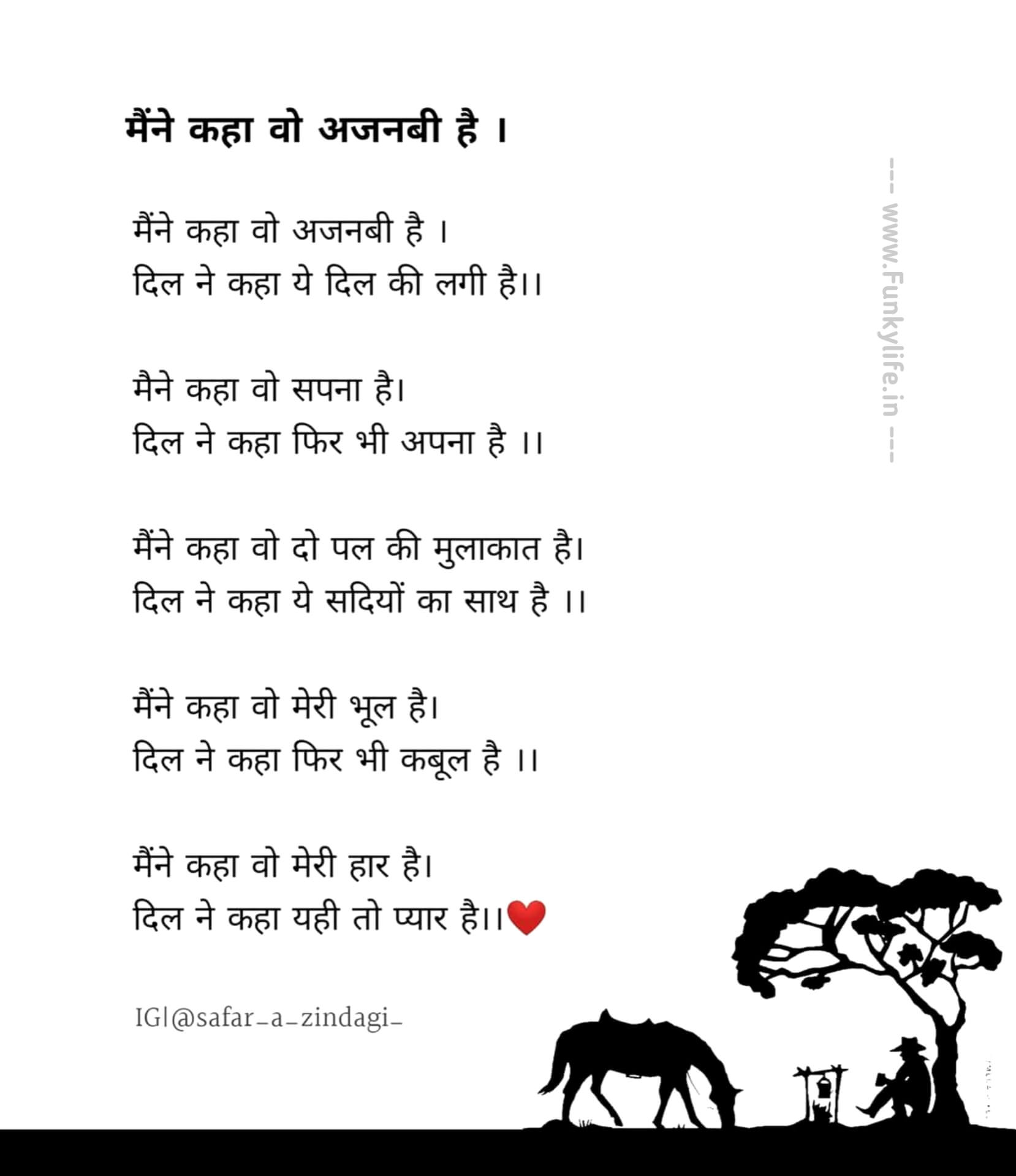 Hindi Poetry Hindi Kavita Funky Life 19