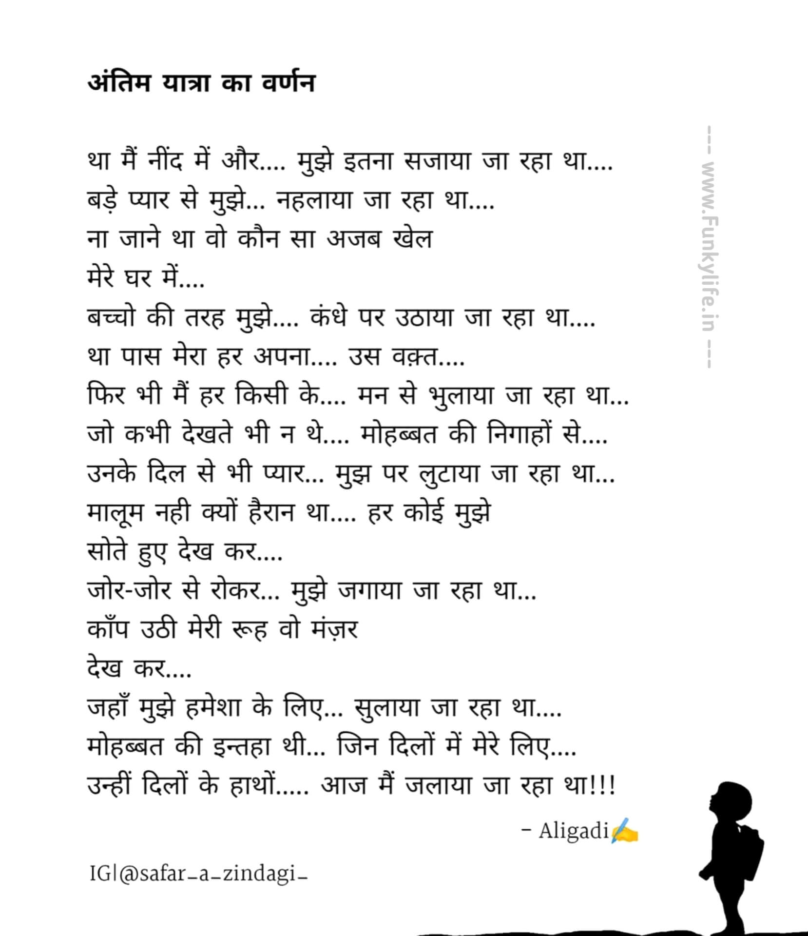 Hindi Poetry Hindi Kavita Funky Life 20