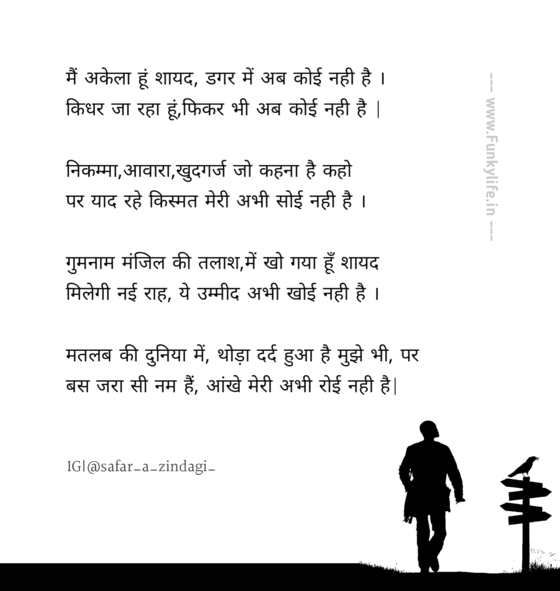 Hindi Poetry Hindi Kavita Funky Life 17