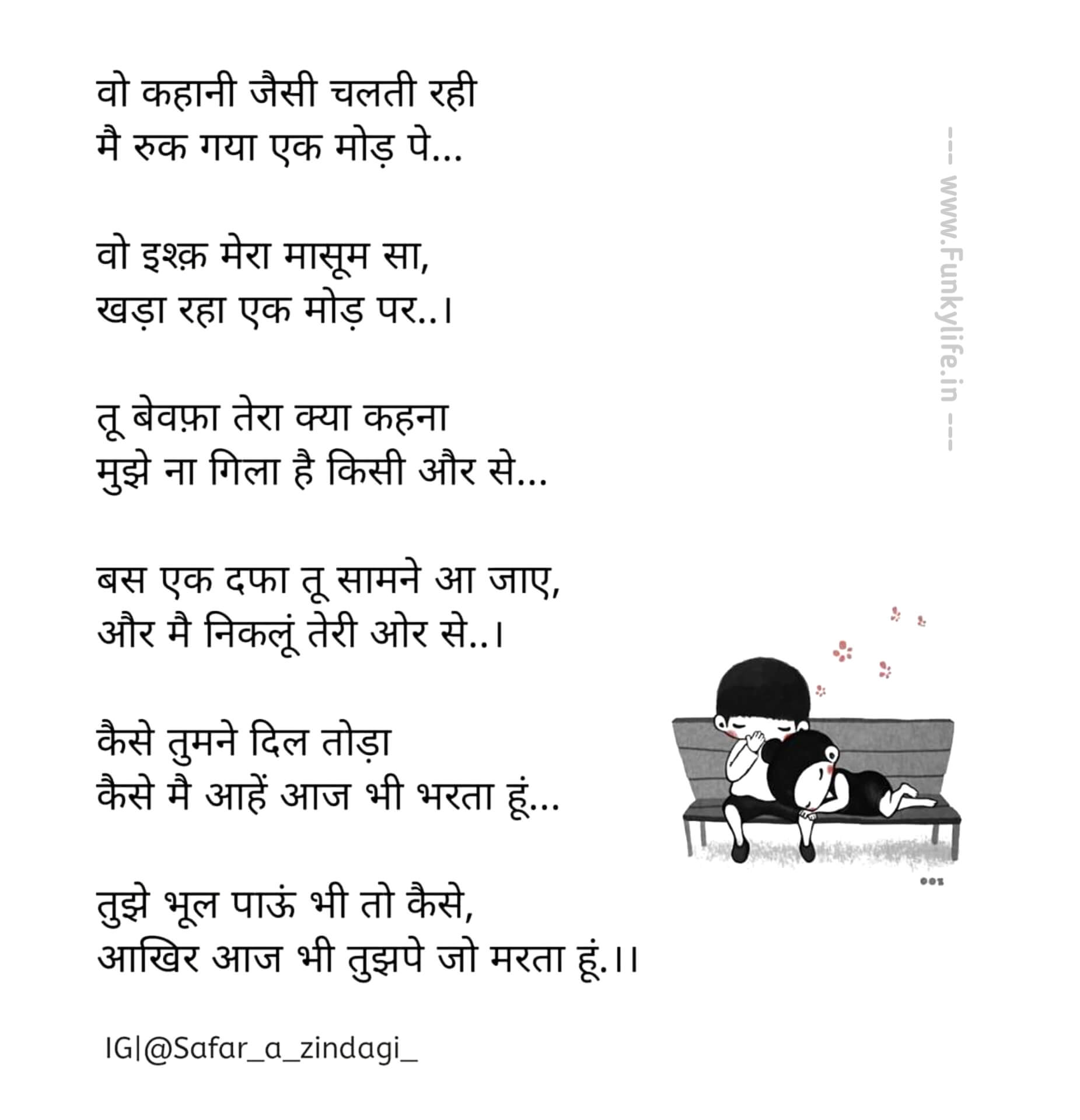 Hindi Poetry Hindi Kavita Funky Life 4