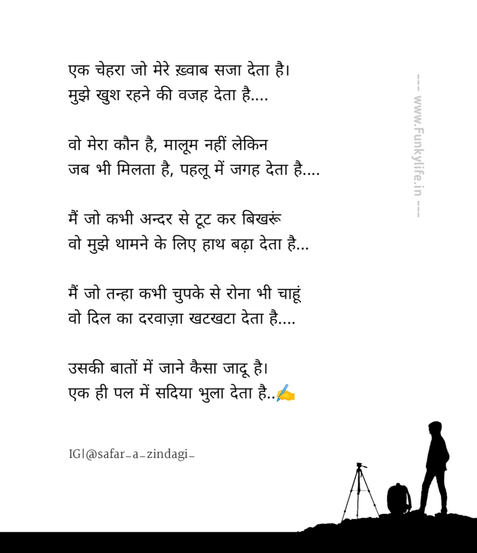 Hindi Poetry Hindi Kavita Funky Life 16