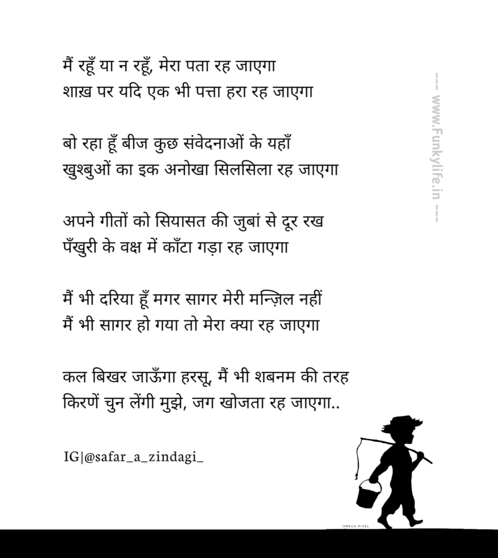 Hindi Poetry Hindi Kavita Funky Life 7