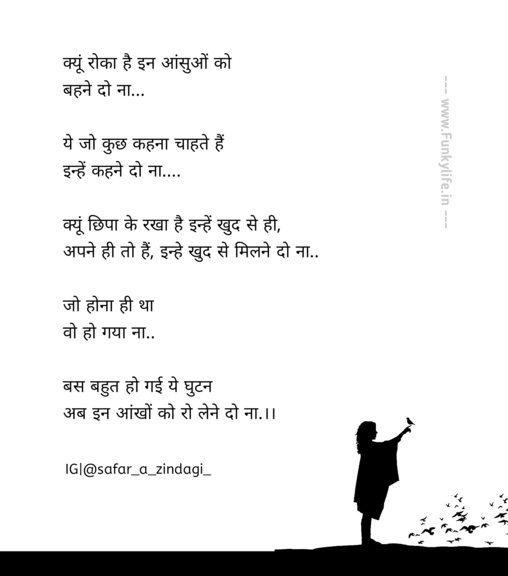 Hindi Poetry Hindi Kavita Funky Life 11