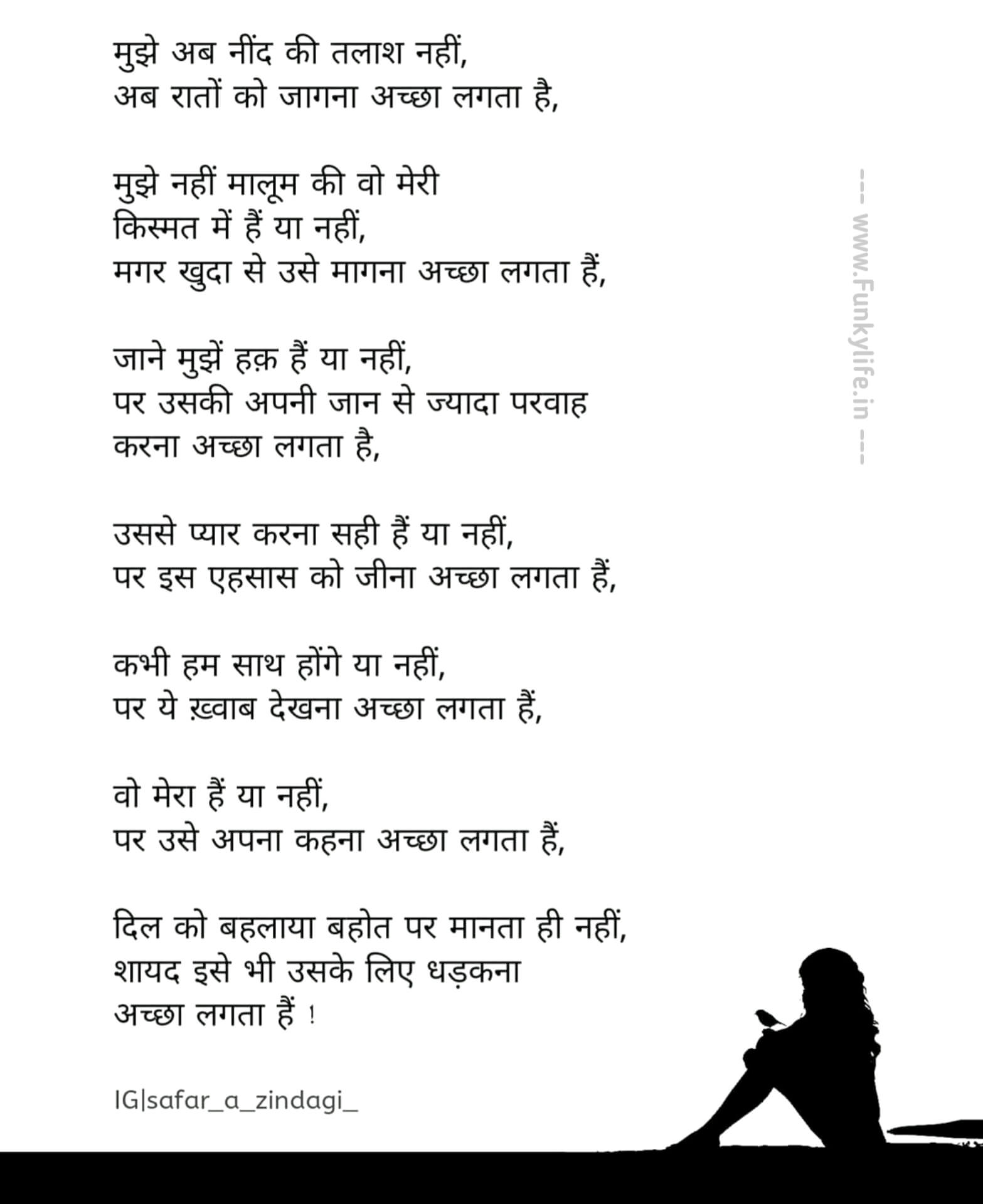 Hindi Poetry Hindi Kavita Funky Life 8