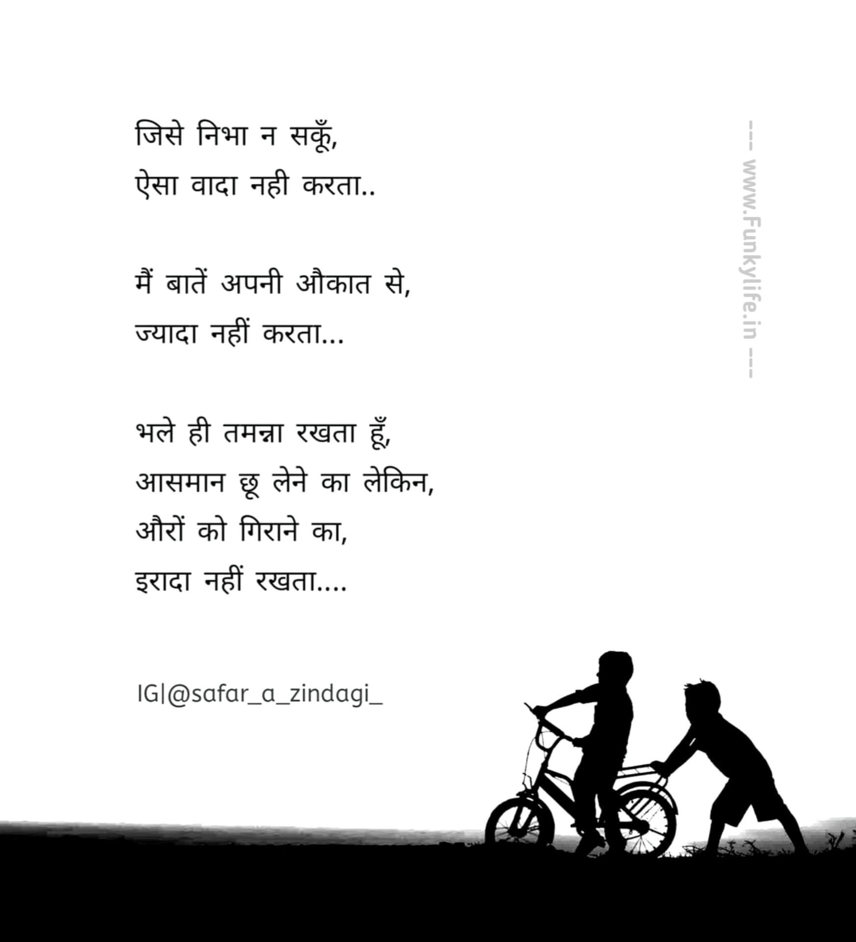 Hindi Poetry Hindi Kavita Funky Life 9