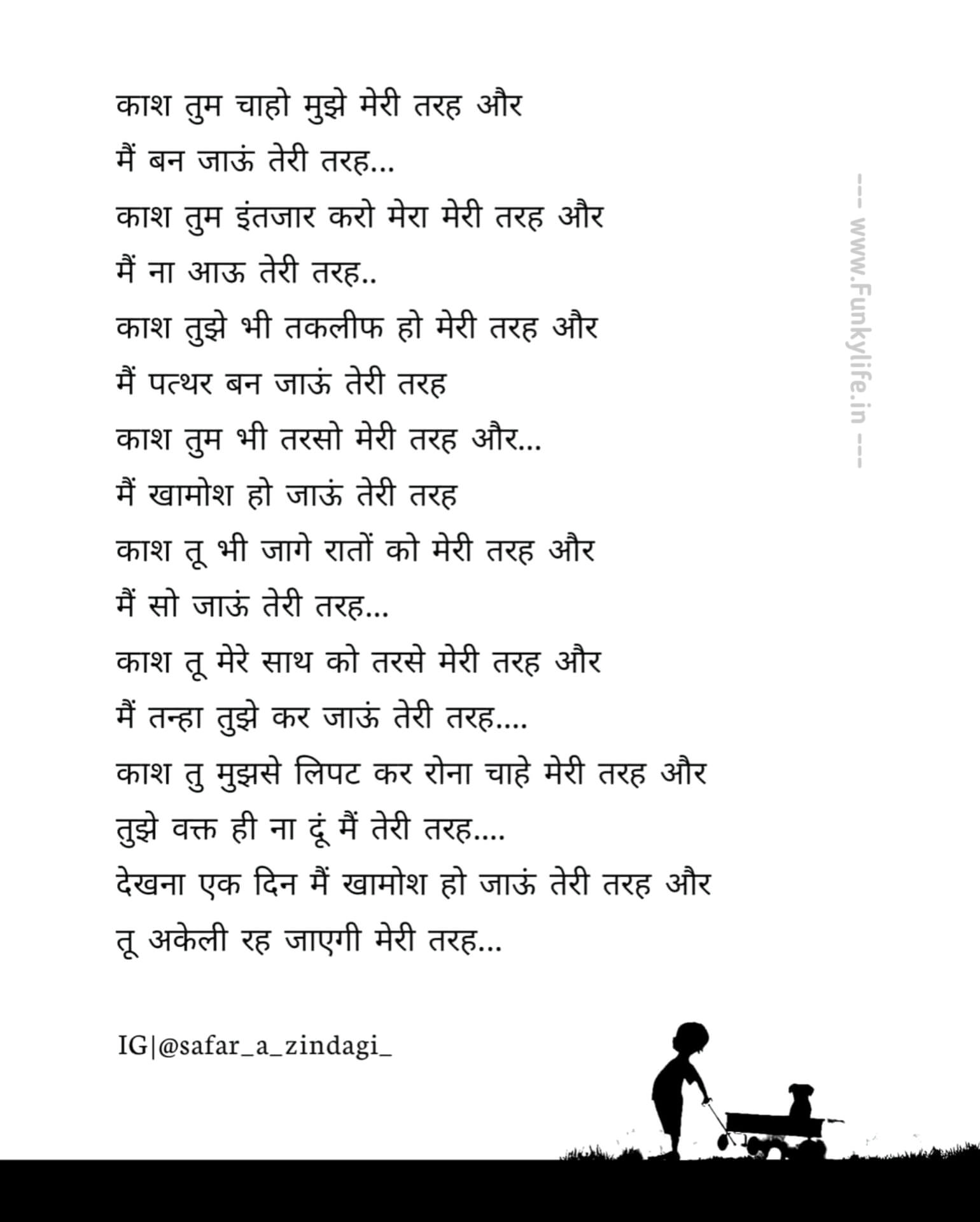 Hindi Poetry Hindi Kavita Funky Life 12