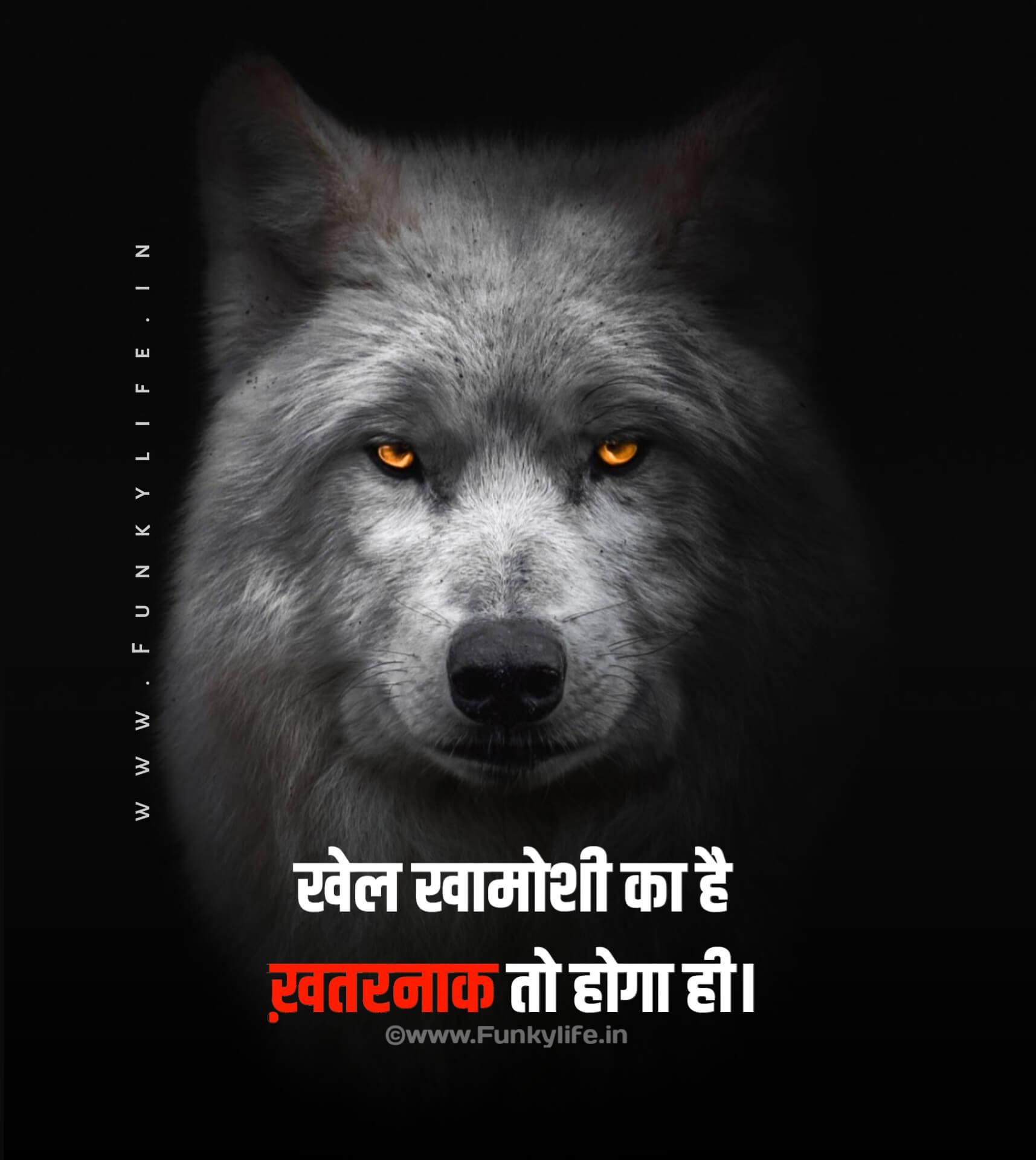 2 Line Attitude Status In Hindi #7