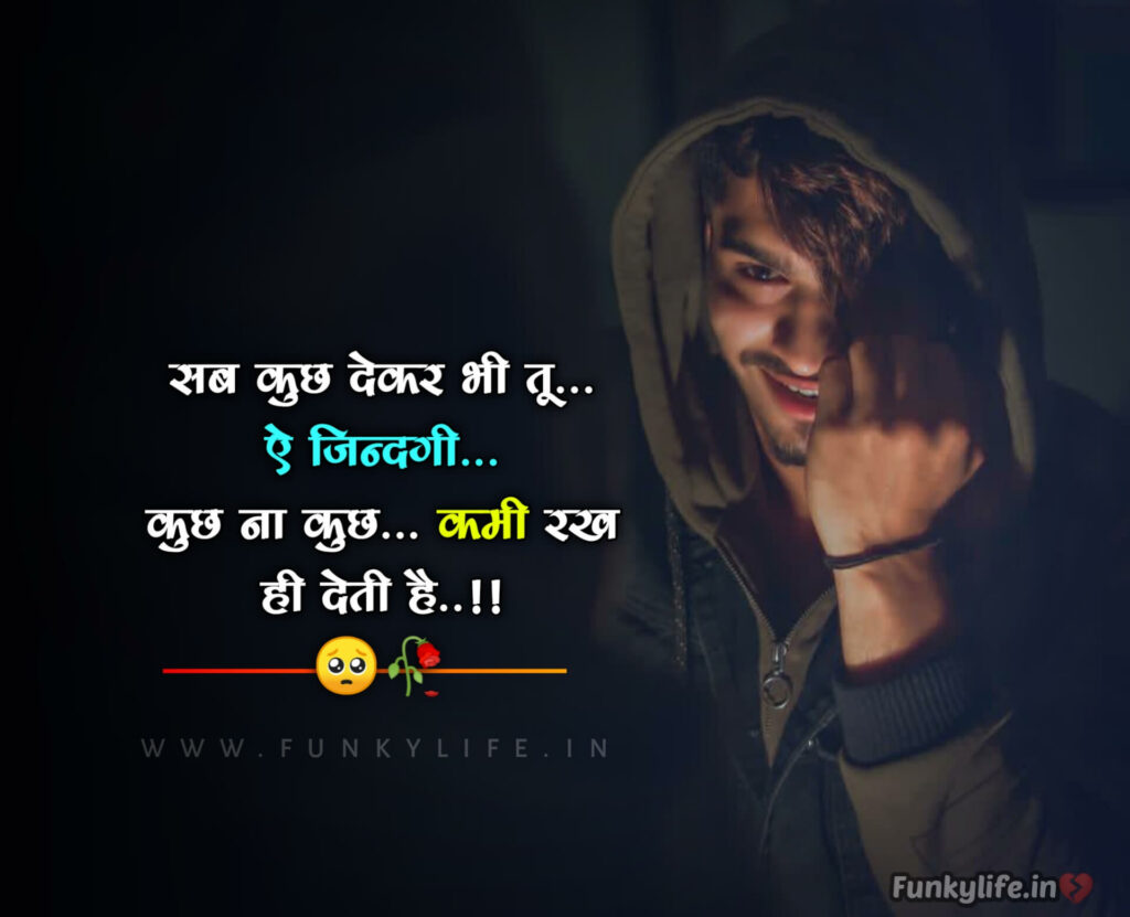Sad Quotes About Life In Hindi Funkylife