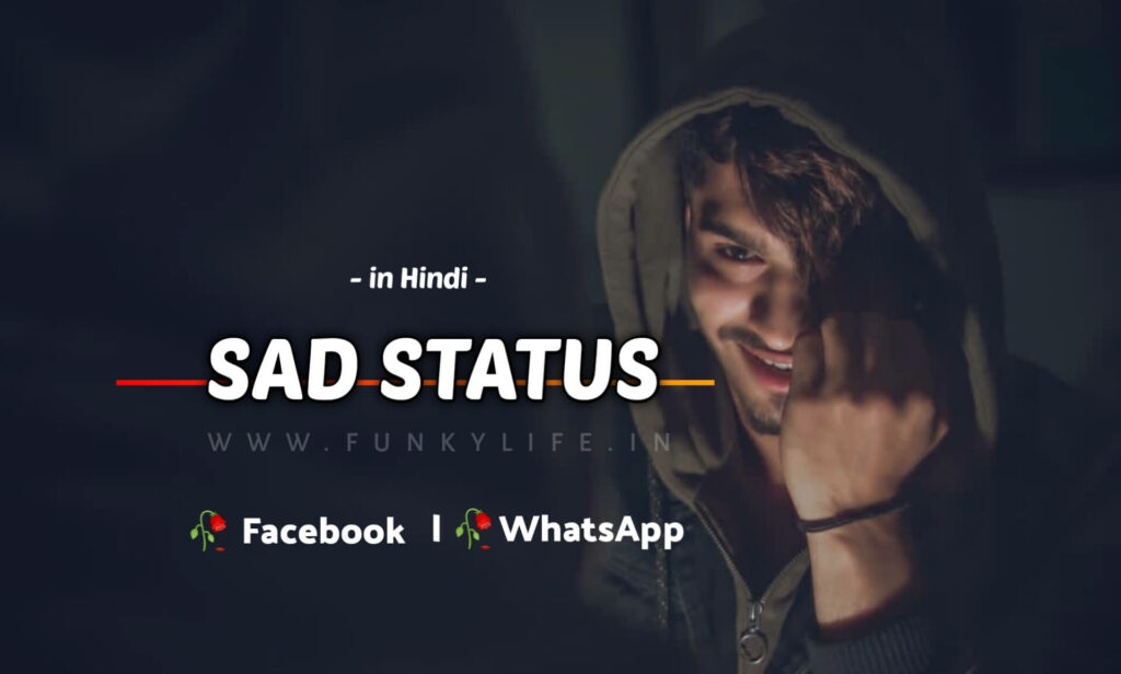 Hindi Sad Status For Facebook And WhatsApp