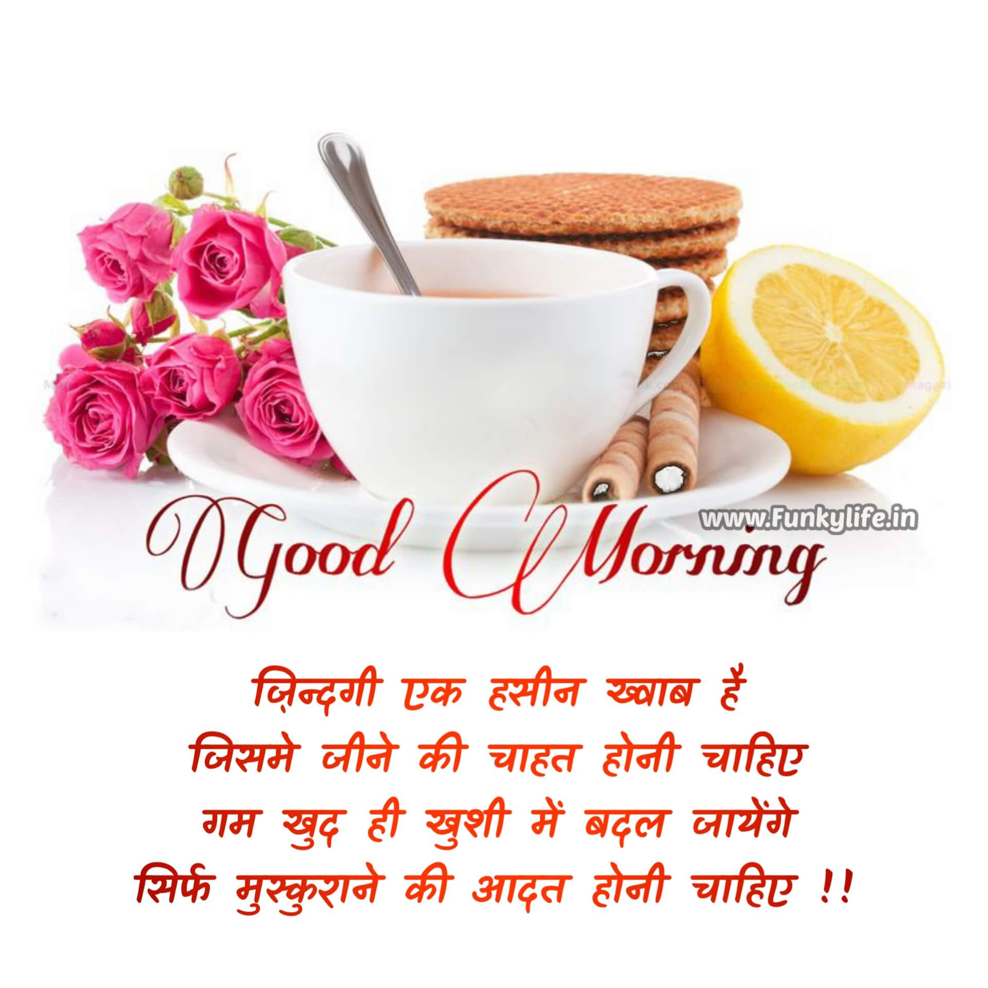 Positive good morning thoughts in Hindi
