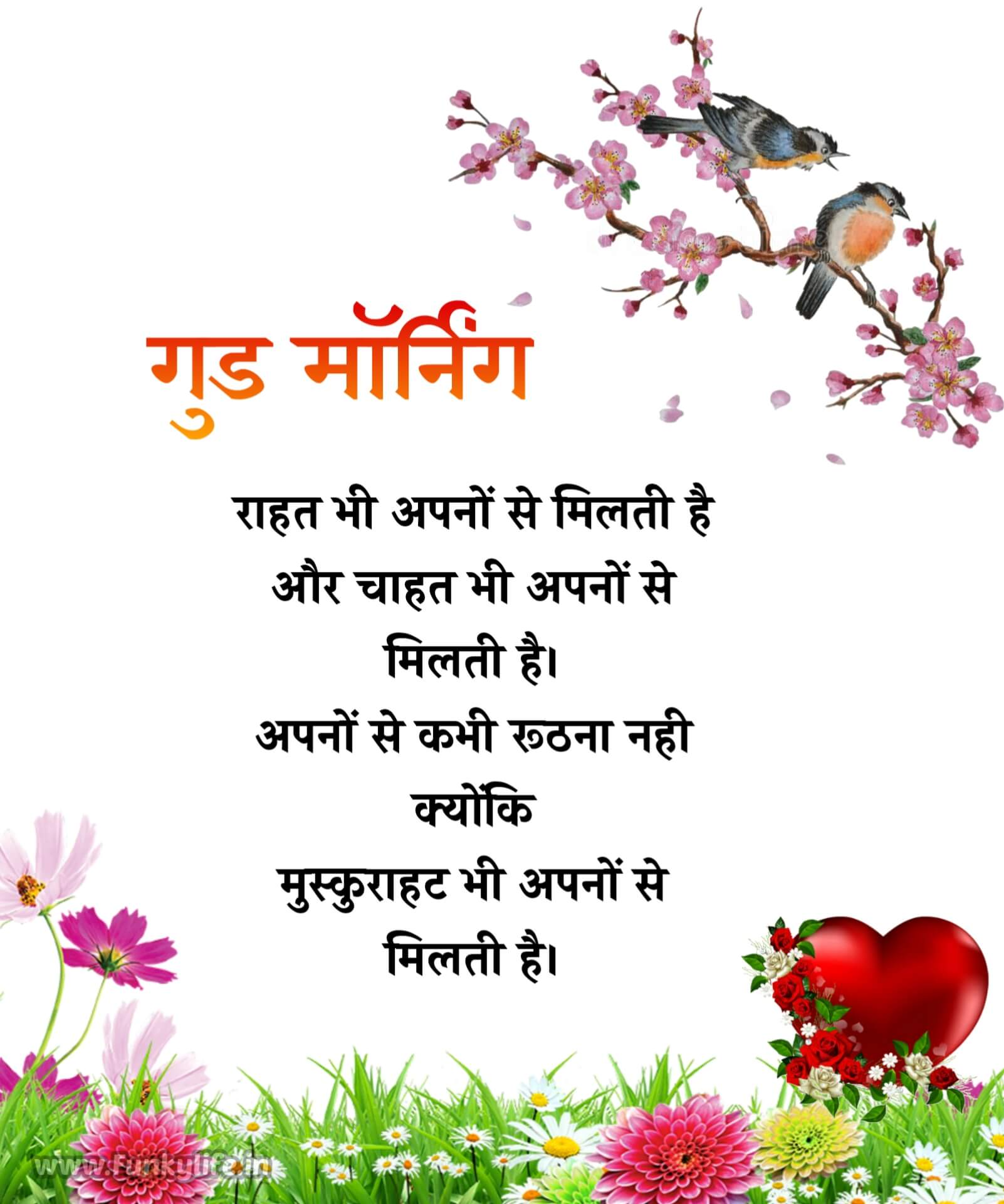 Good morning Quotes in Hindi For Family funkylife