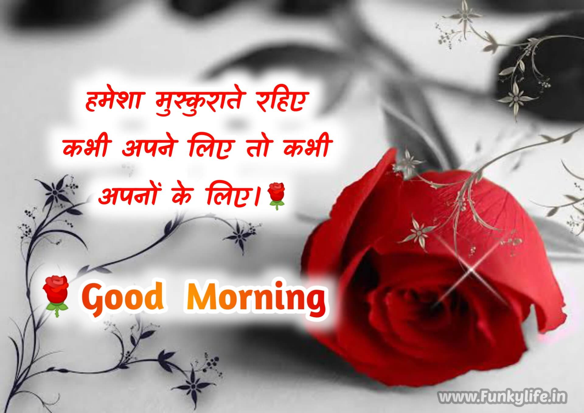 Good morning quotes In Hindi for family