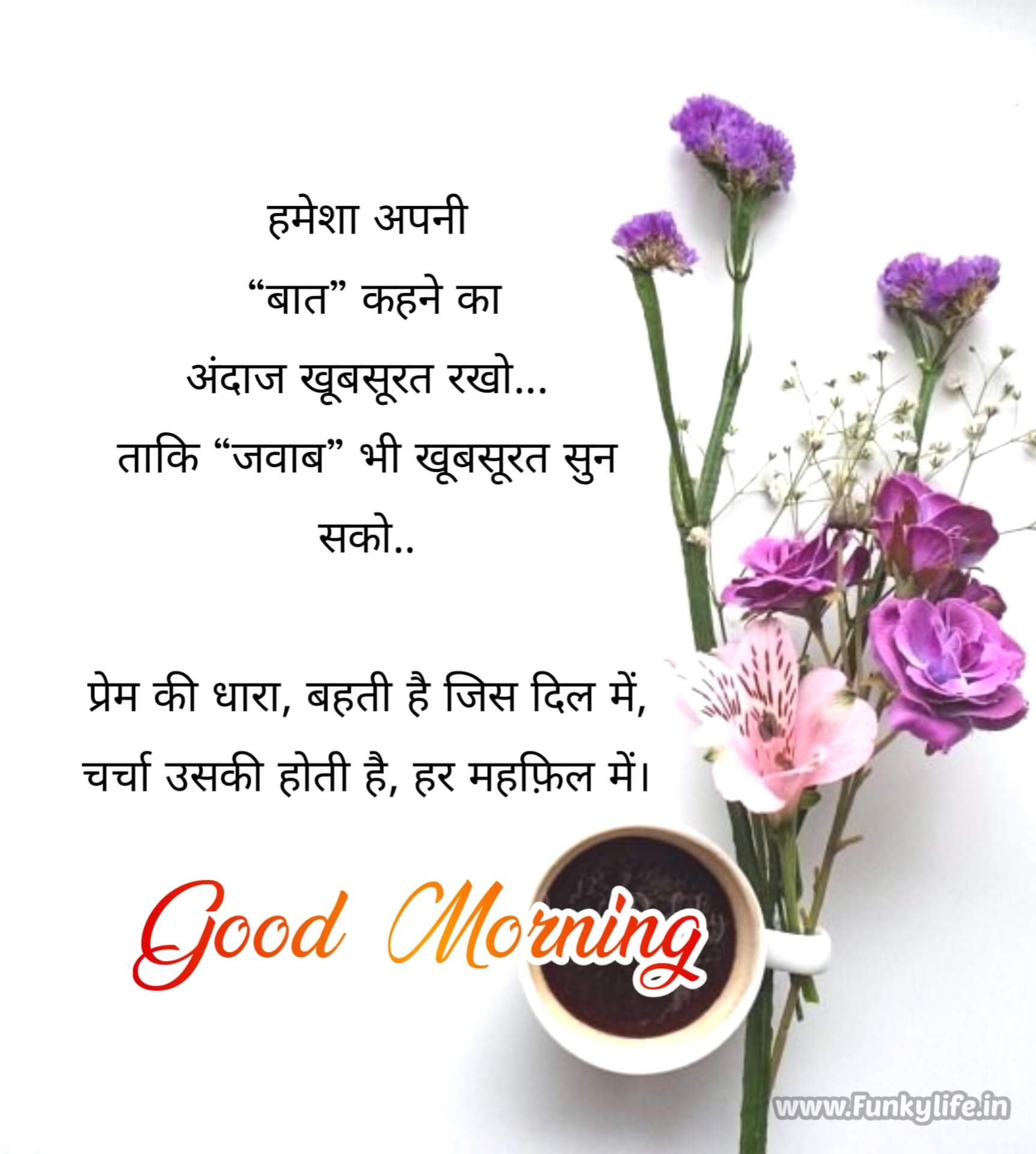 good morning quotes in Hindi  for WhatsApp Suvichar