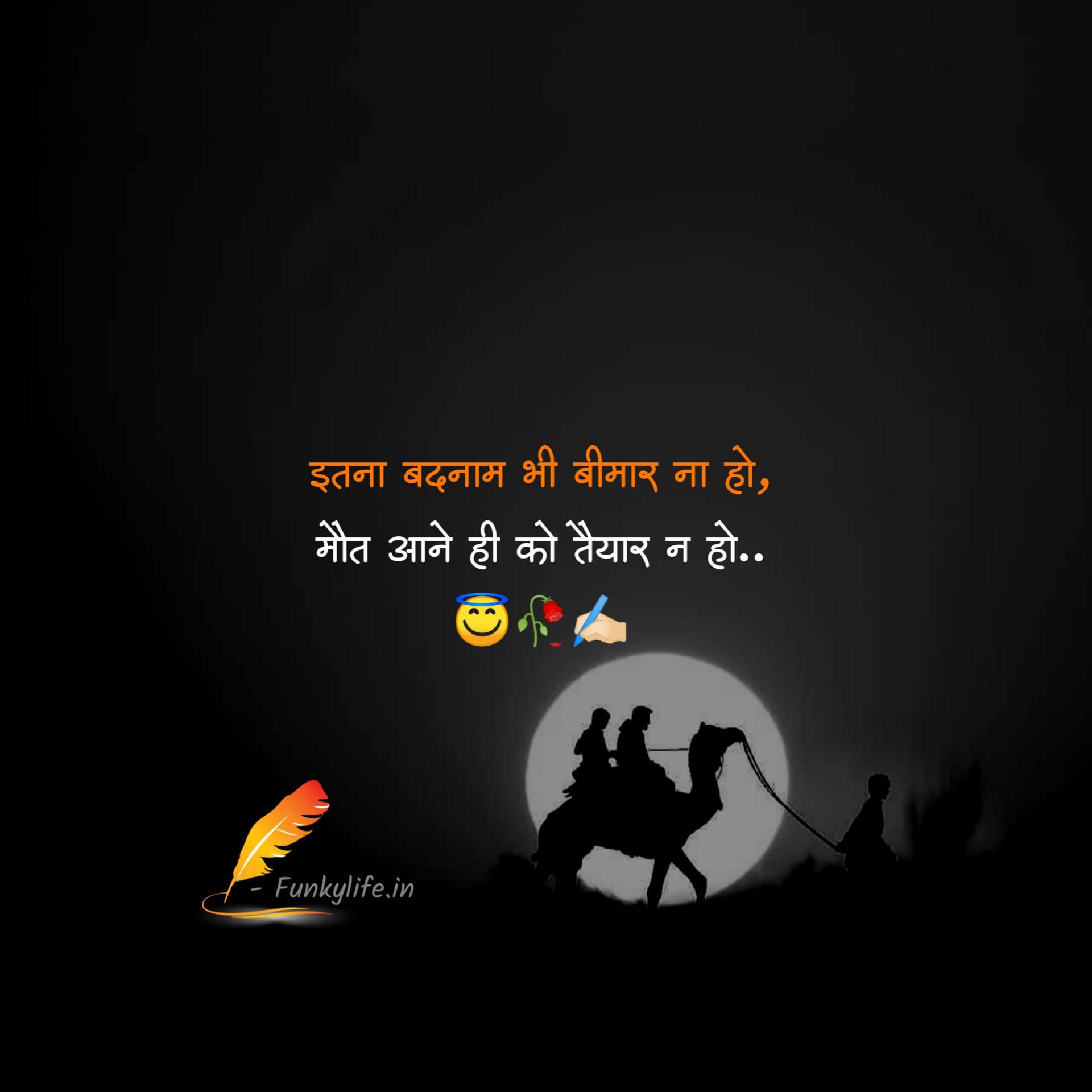 Alfaaz Shayari in Hindi Image #22