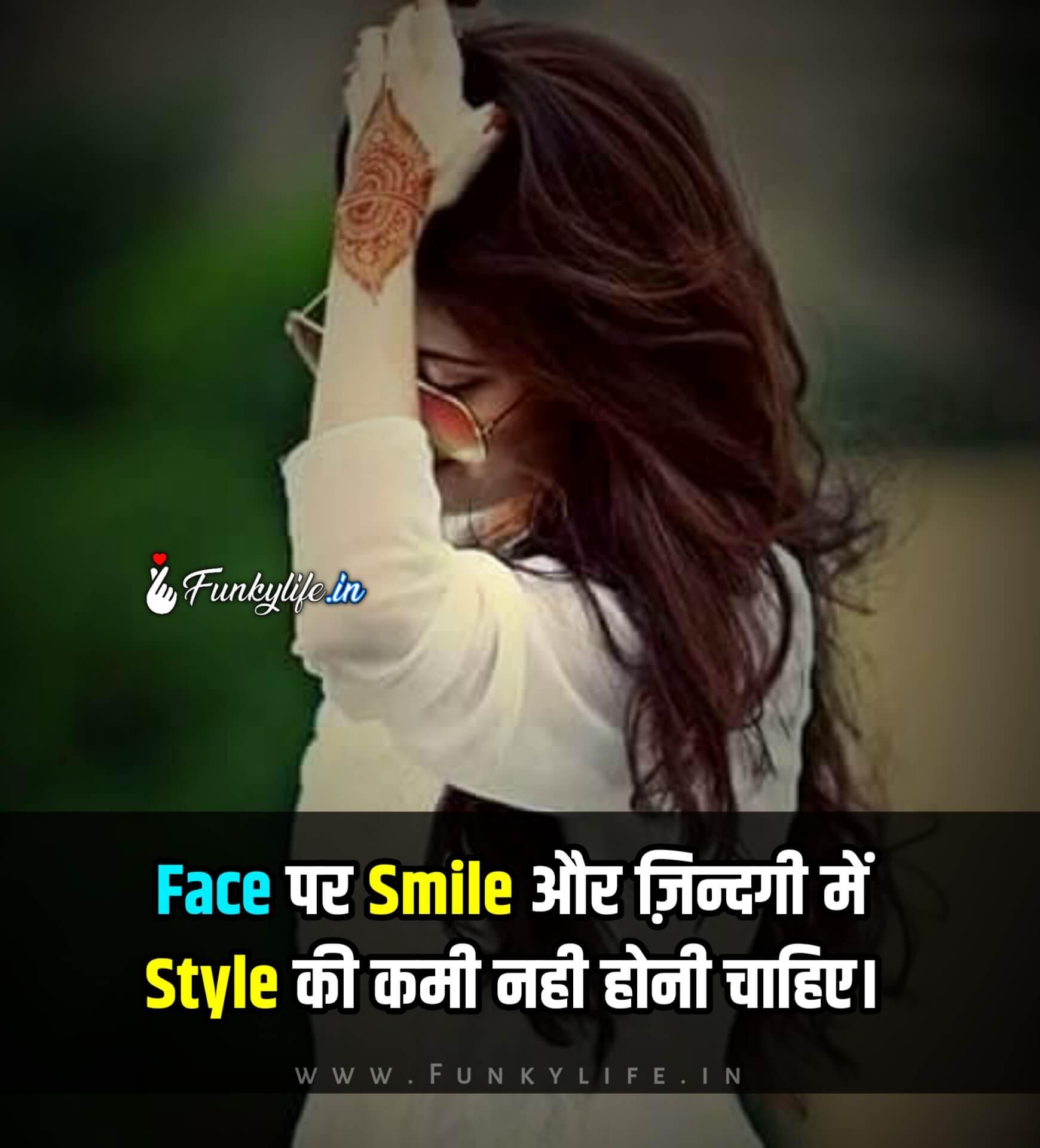 Girls attitude status in Hindi #18