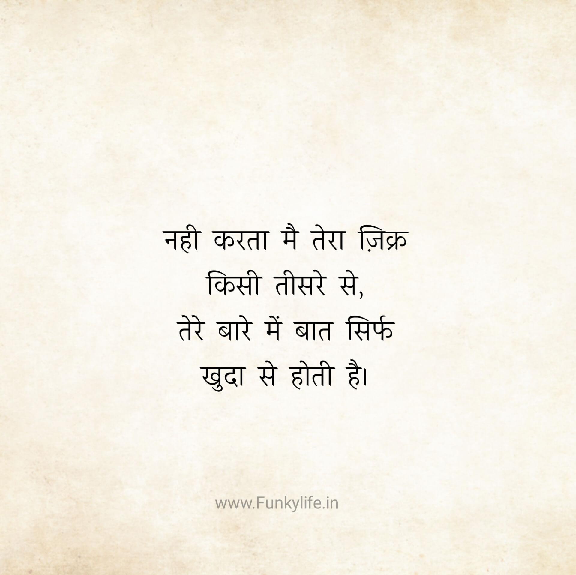 Gulzar Shayari in Hindi #30