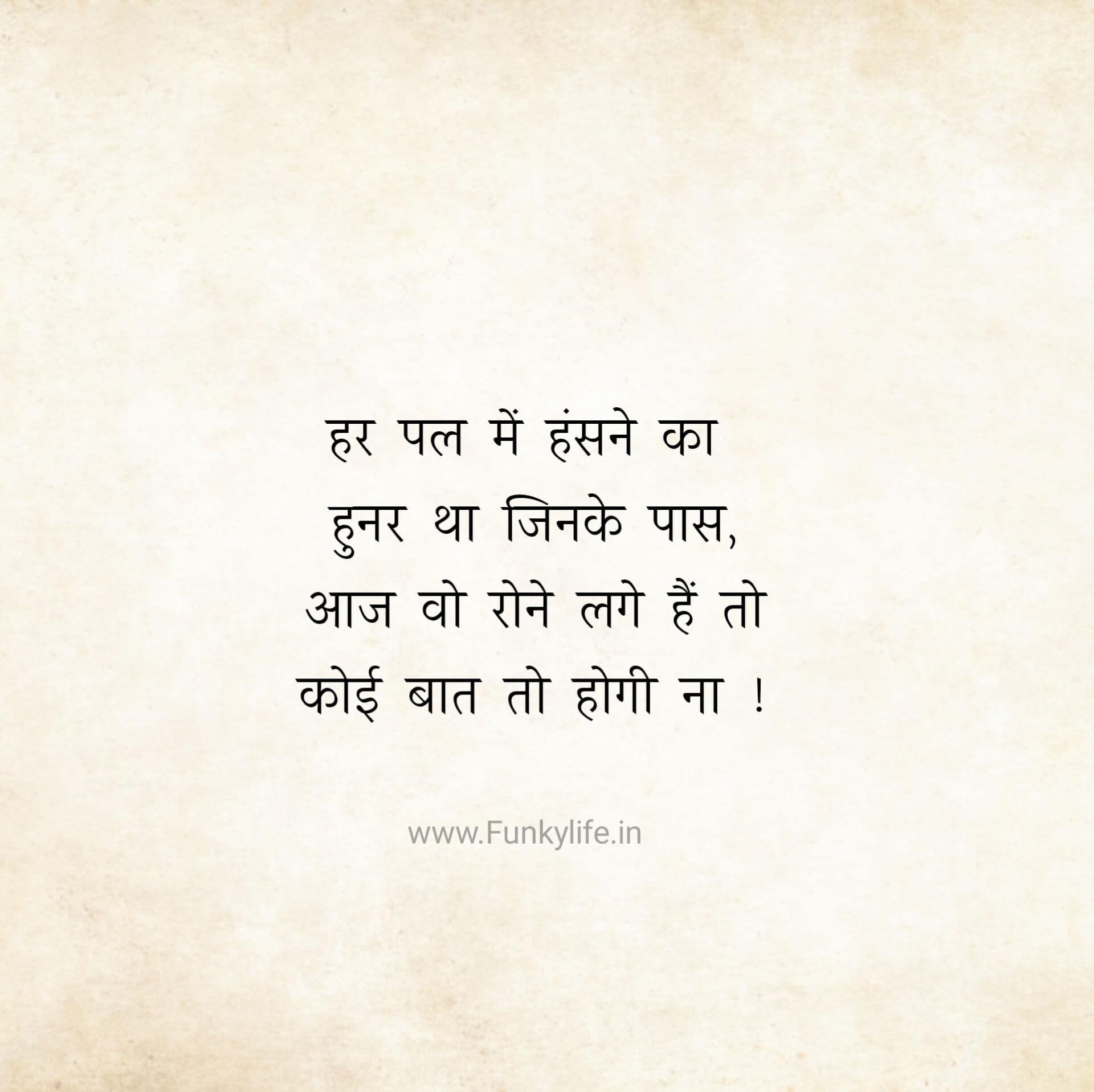 Gulzar Shayari in Hindi #17