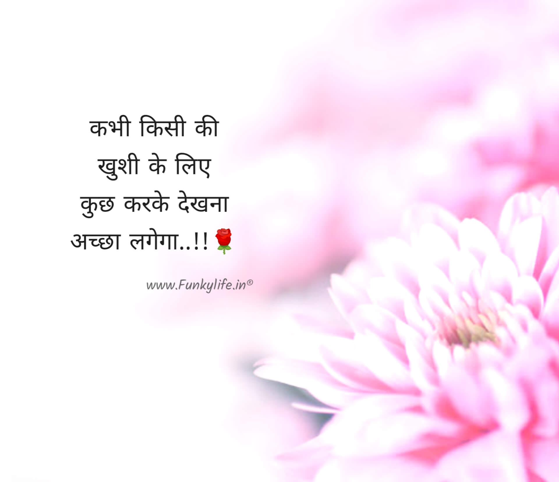 Life Quotes In Hindi #2