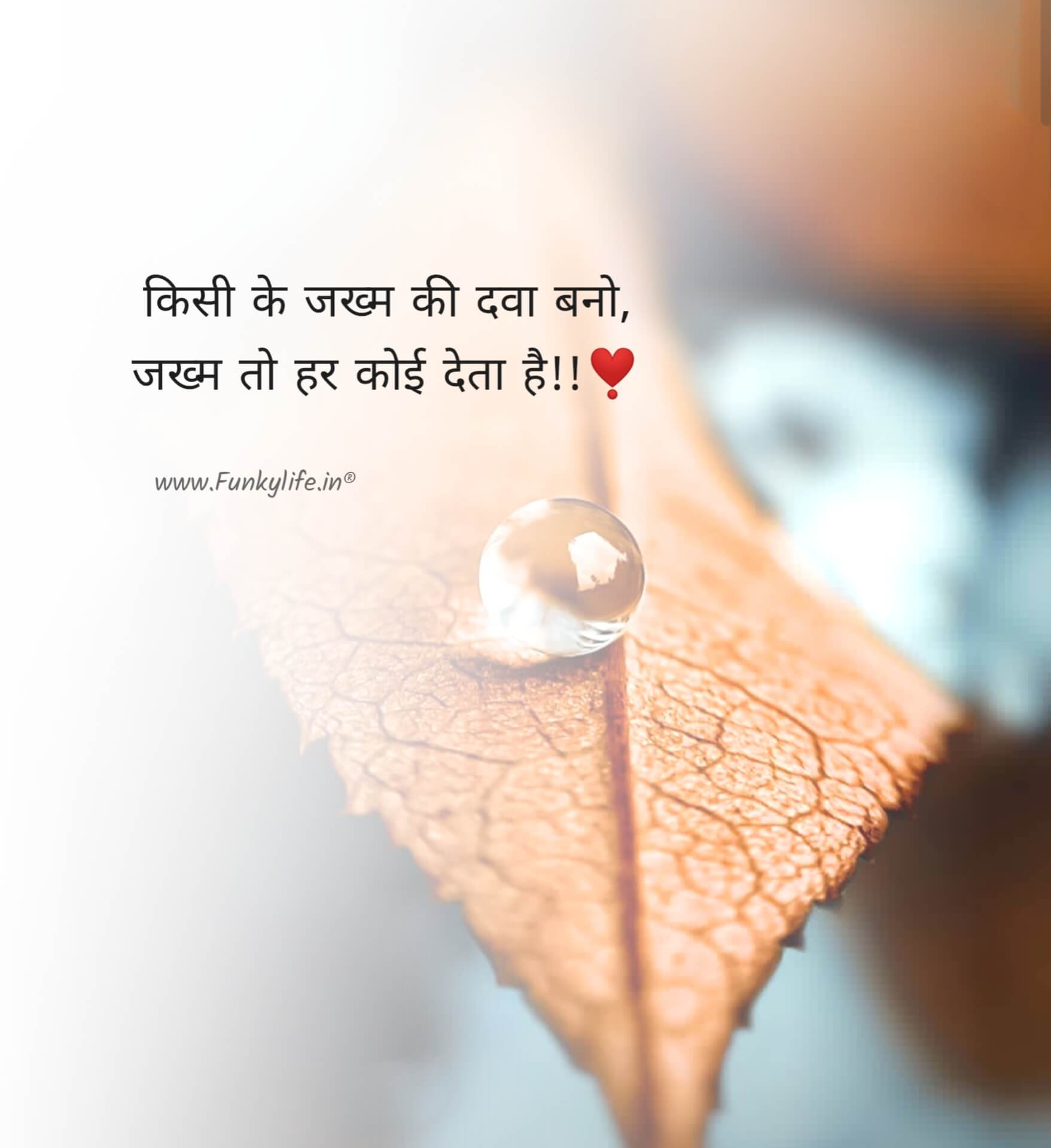 Life Quotes In Hindi #4
