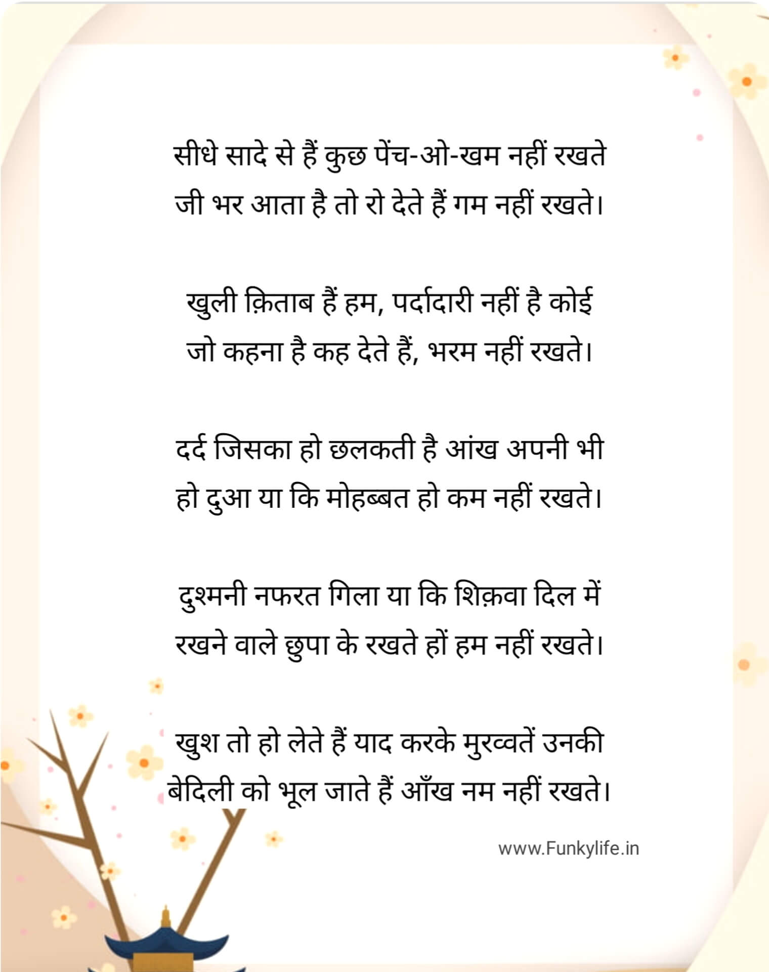 Hindi Poetry on life values #7