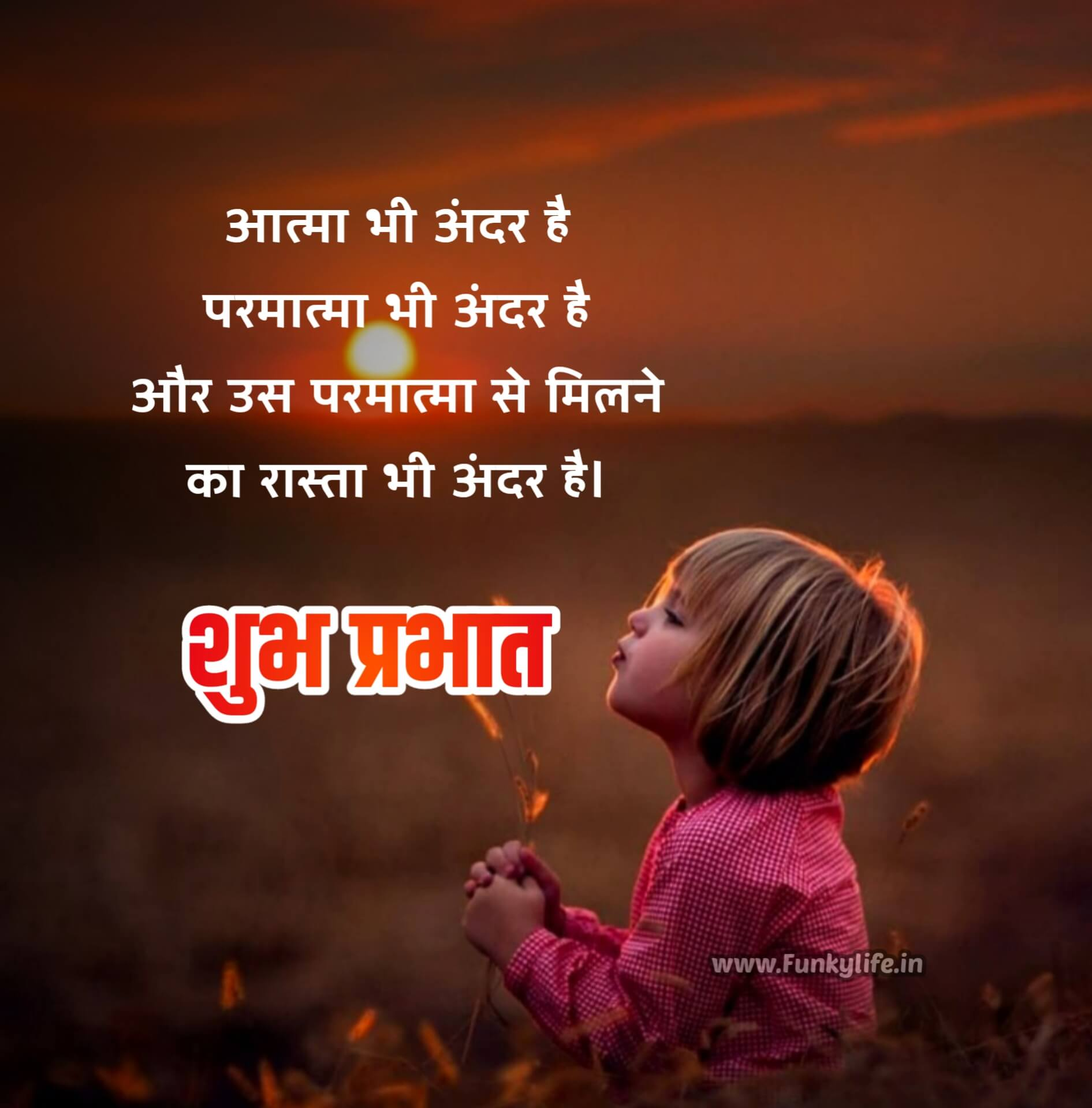 Inspirational Good Morning Thoughts In Hindi