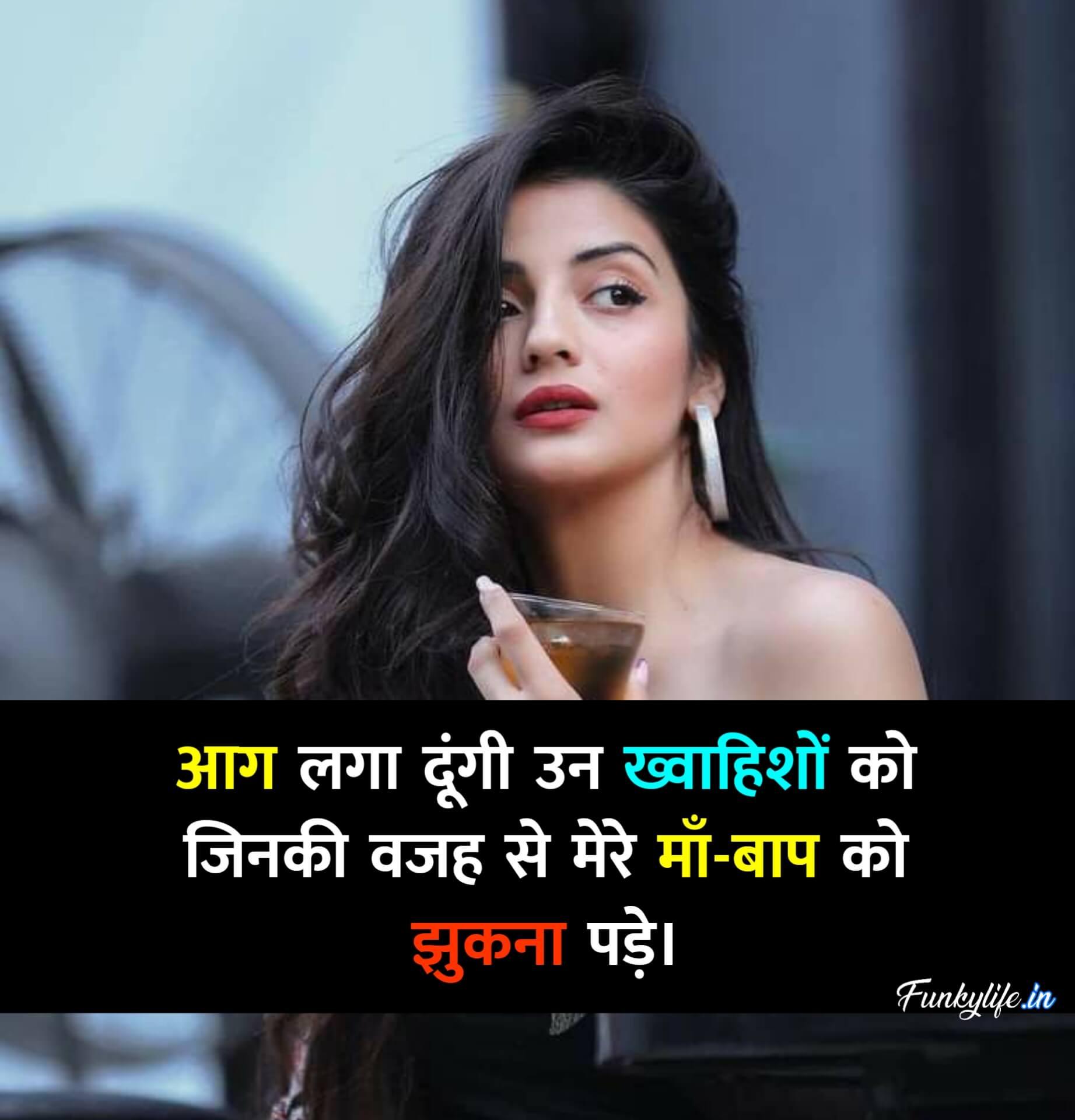 Girl Attitude Status in Hindi
