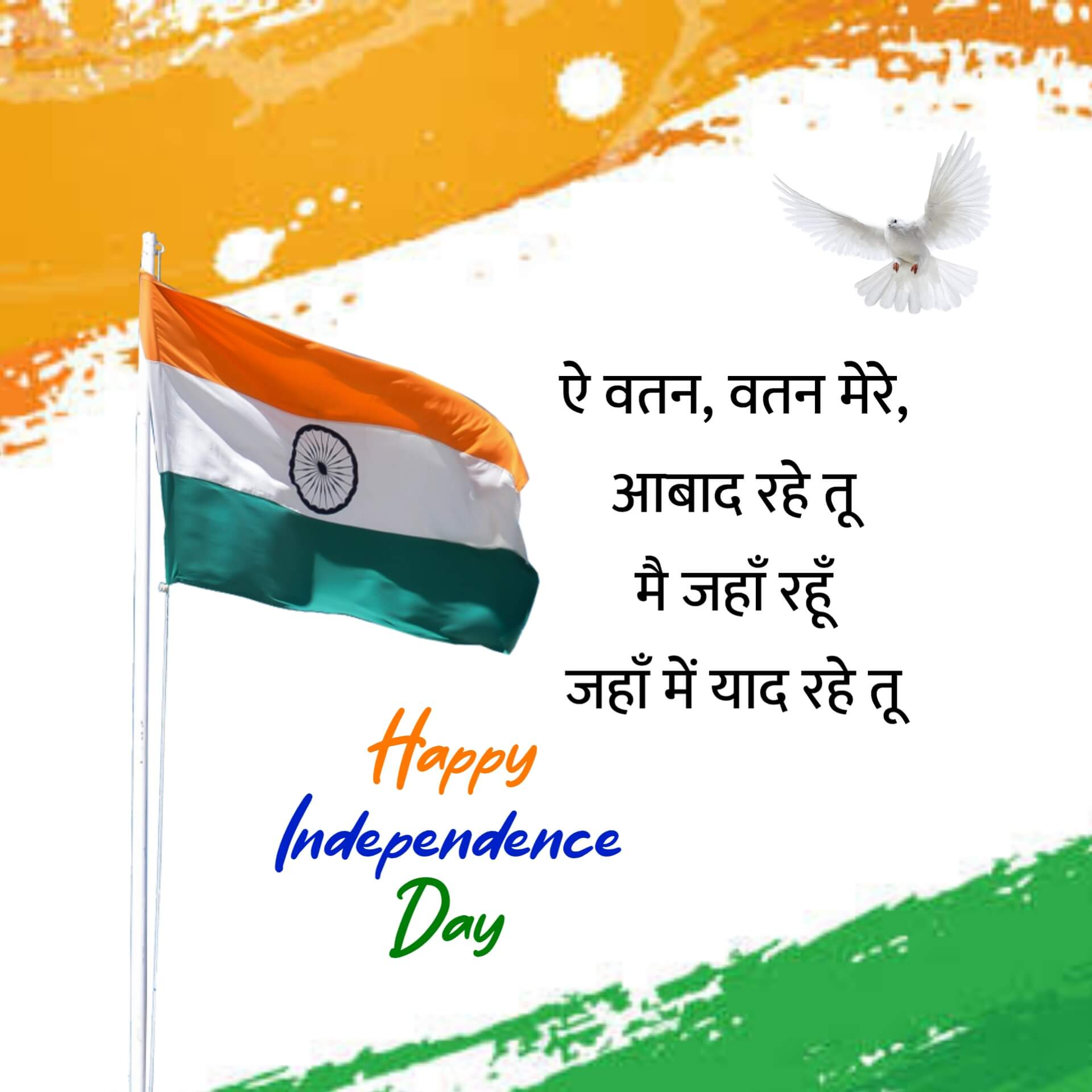 Hindi Independence Day Image with Quotes