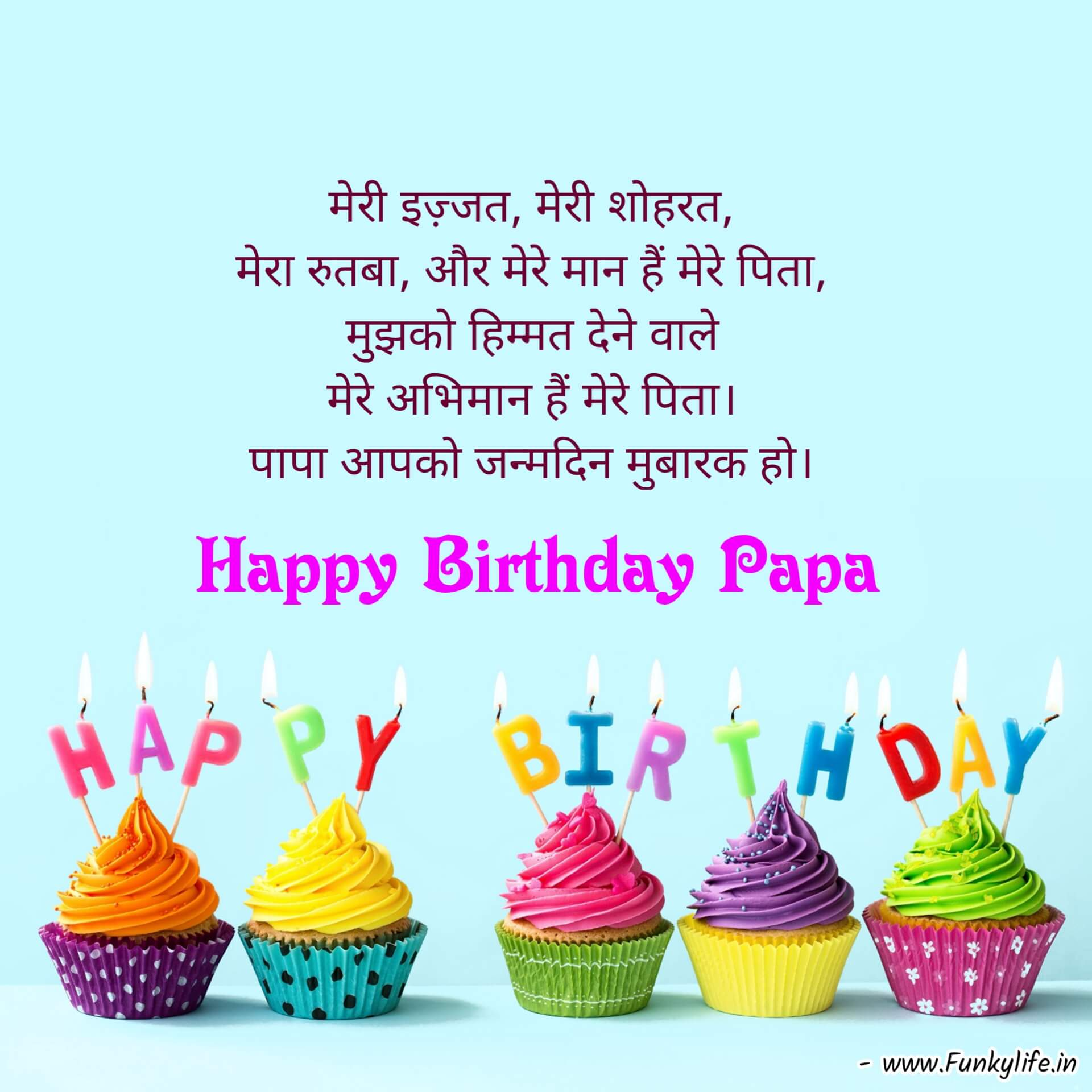 Birthday Wishes in Hindi For Dad