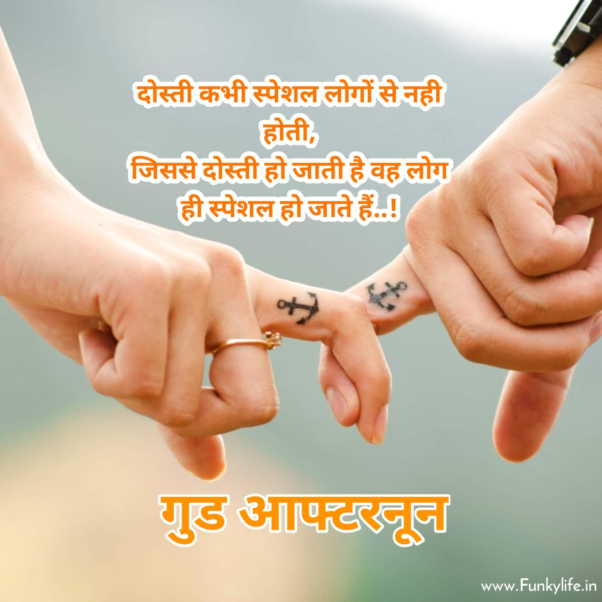 Dosti Good Afternoon Image with Quotes in Hindi