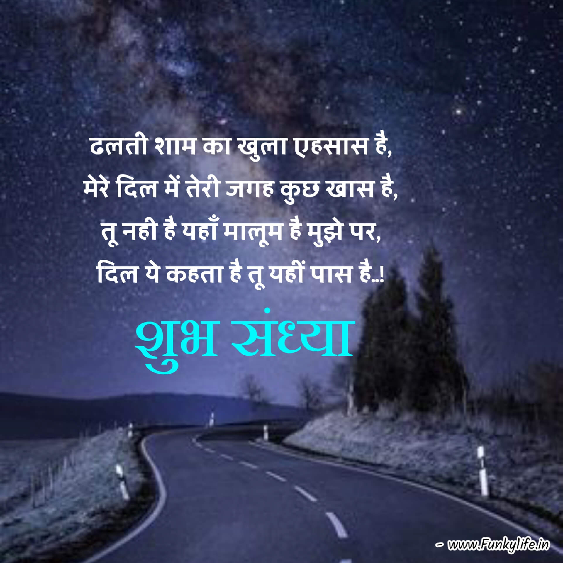 Good Evening Images in Hindi