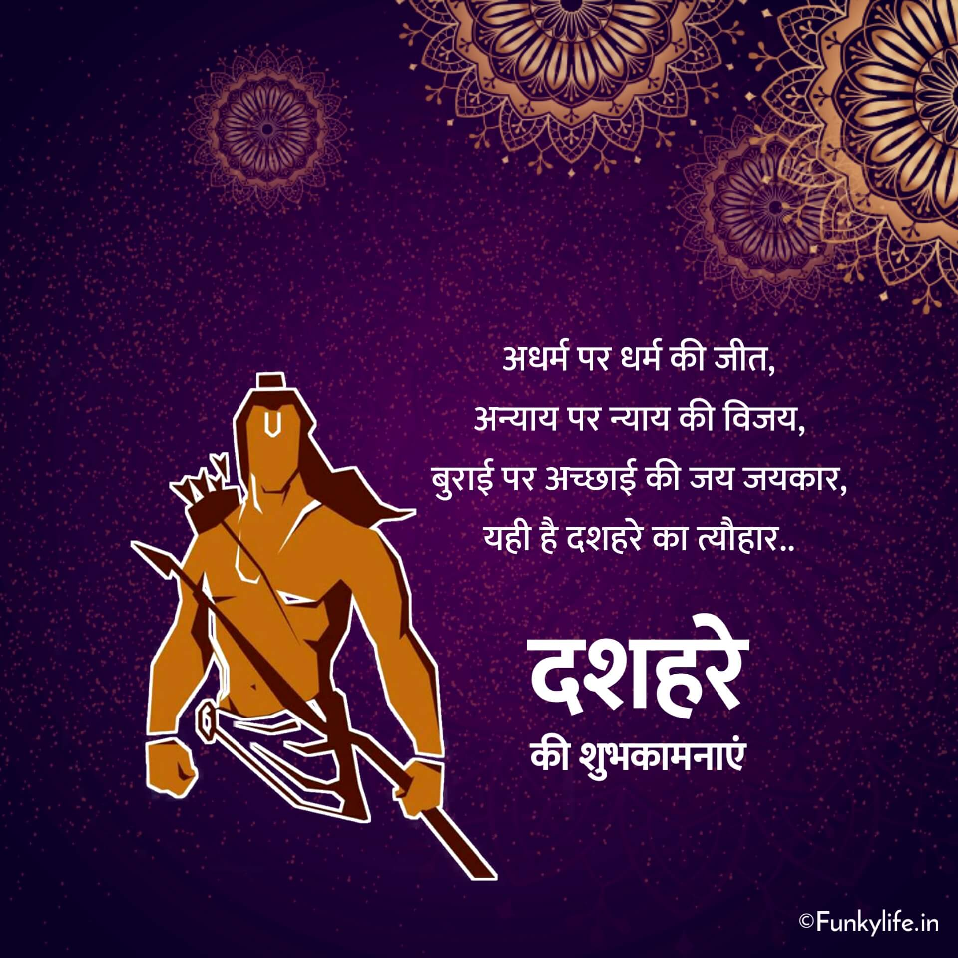 Happy Dussehra Images in Hindi